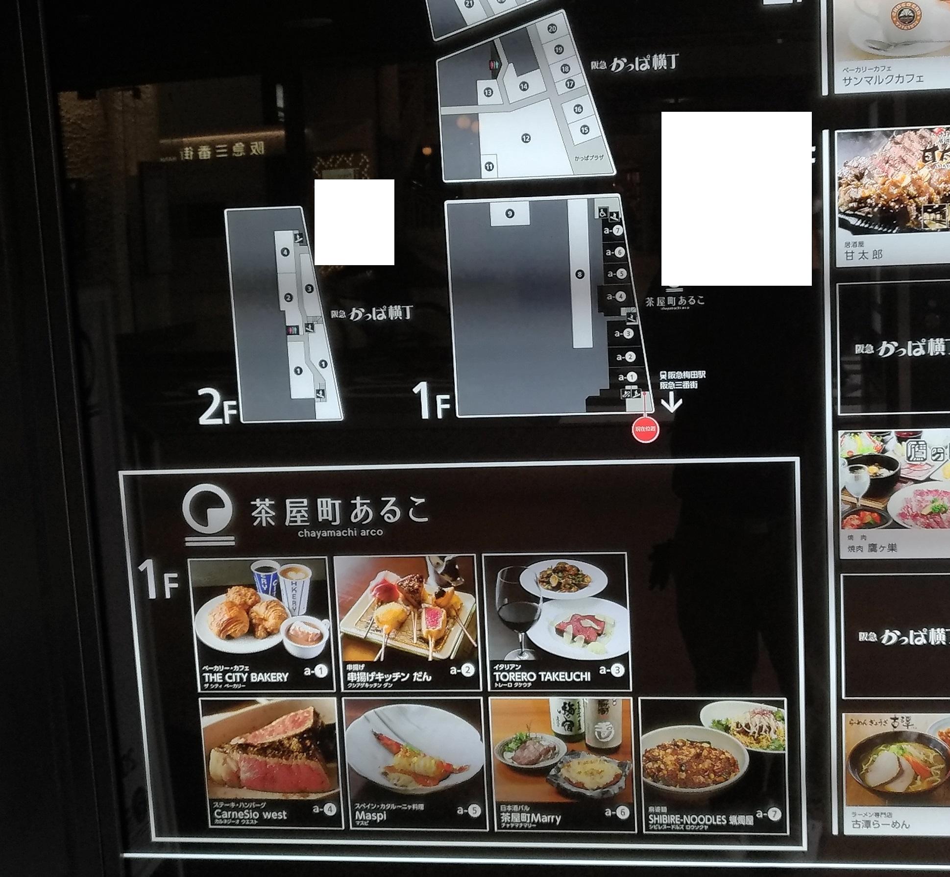 osaka_umeda_tyayamachi_aruko_30_2.jpg