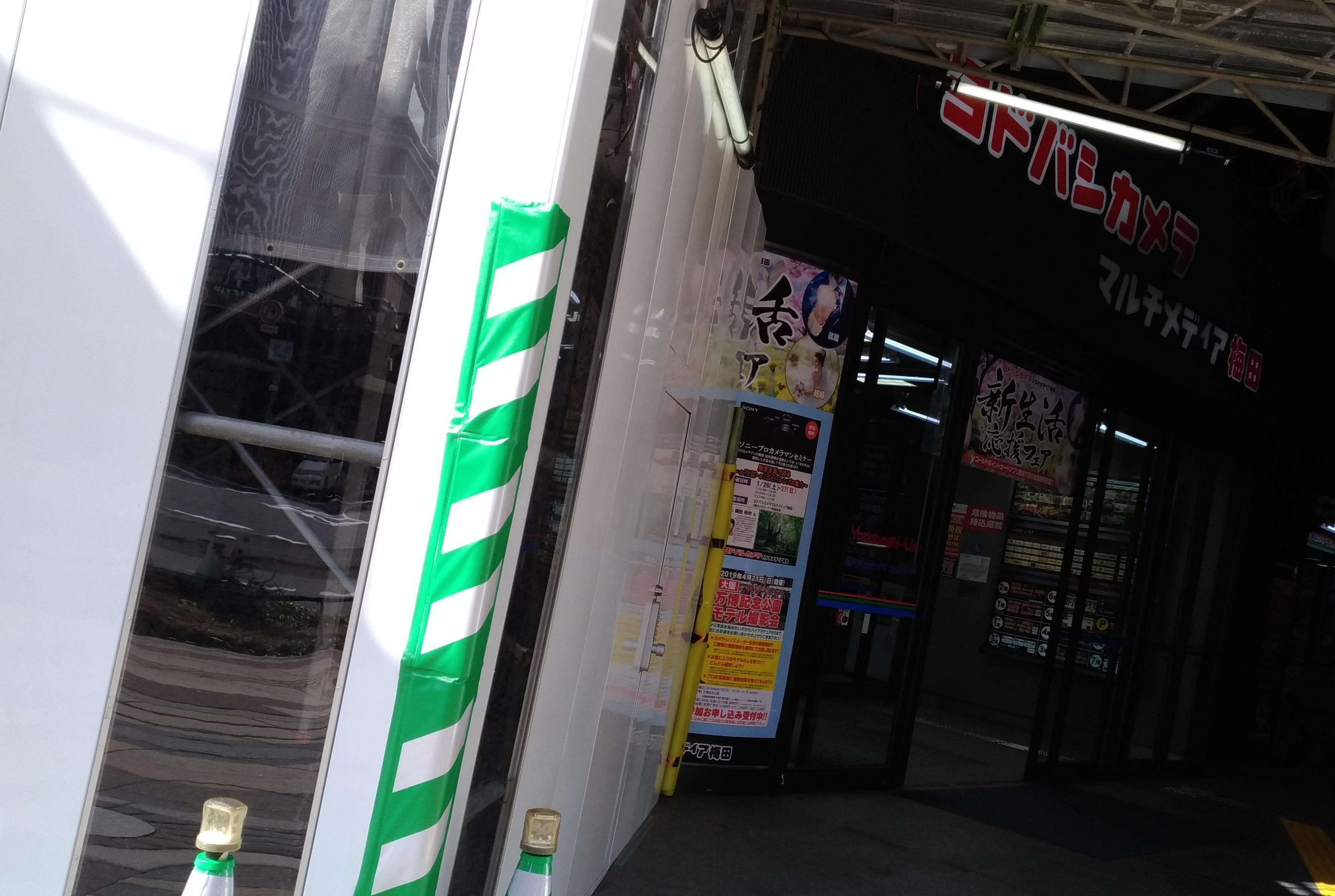 osaka_umeda_yodobashi1.jpg