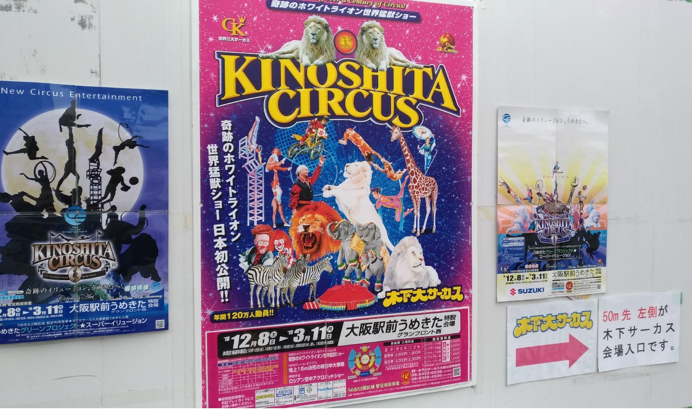 osaka_umekiga_kinoshita_circus.jpg