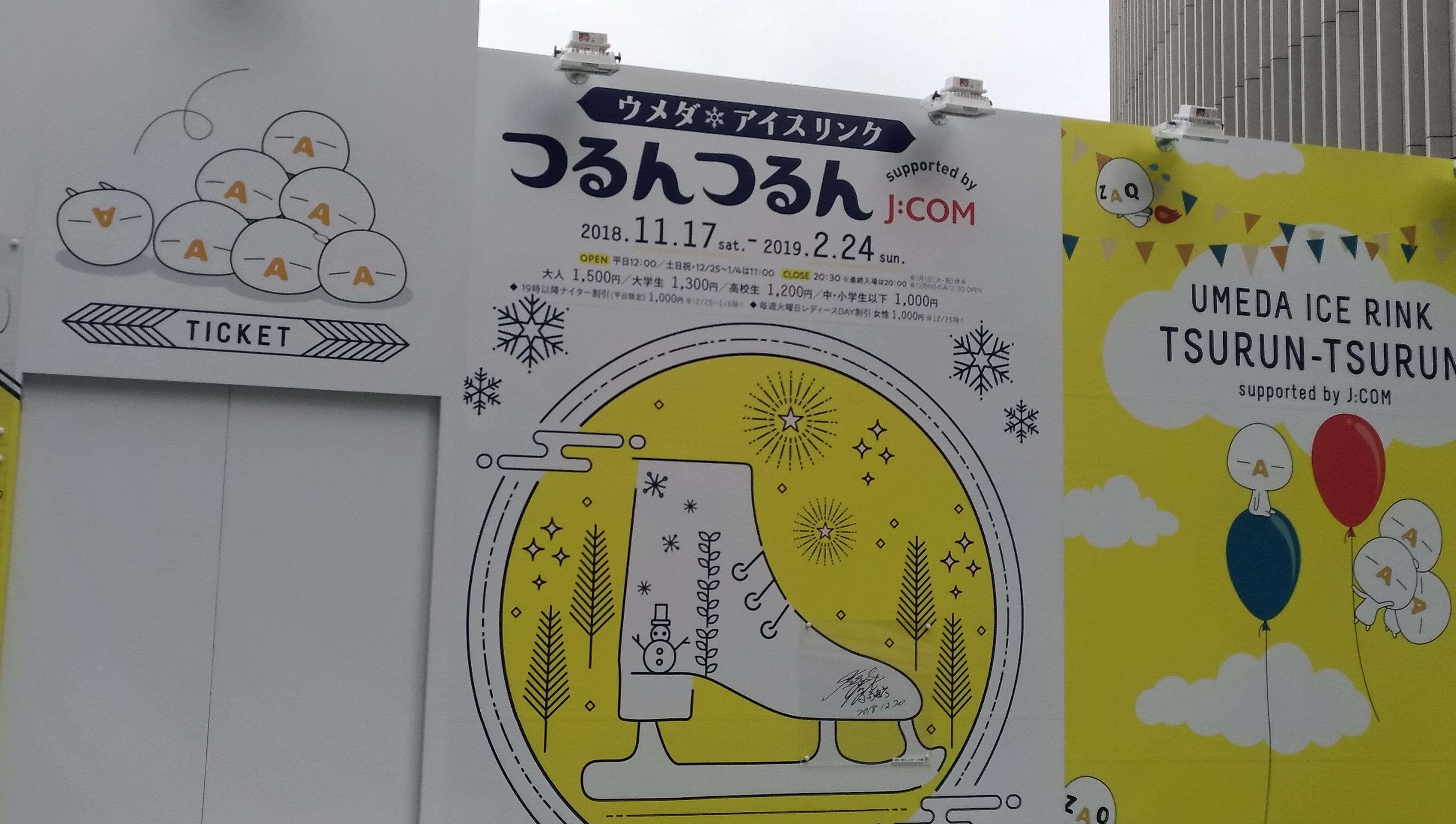 osaka_umekita_skate_.jpg