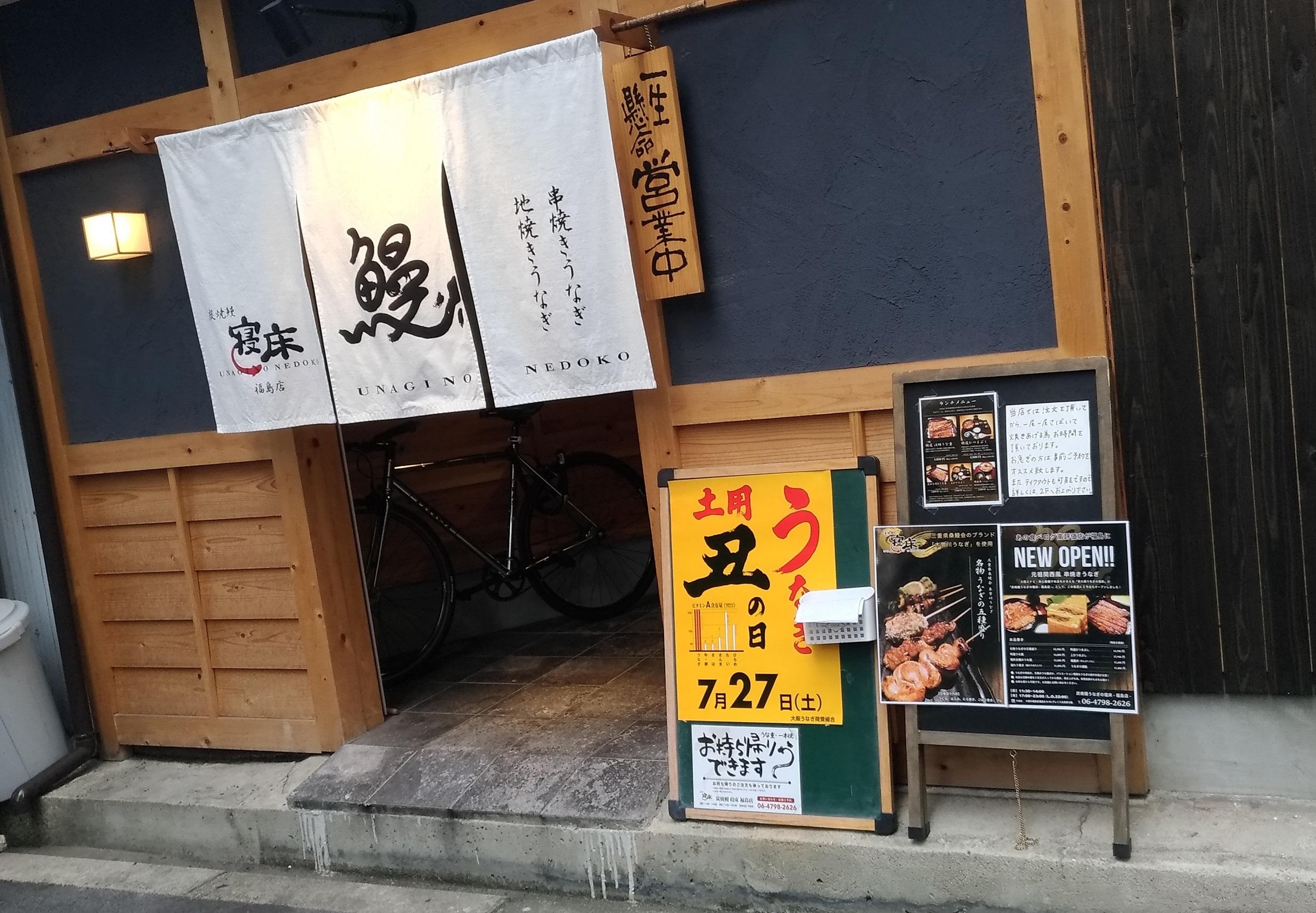 osaka_unagi_fukushima.jpg