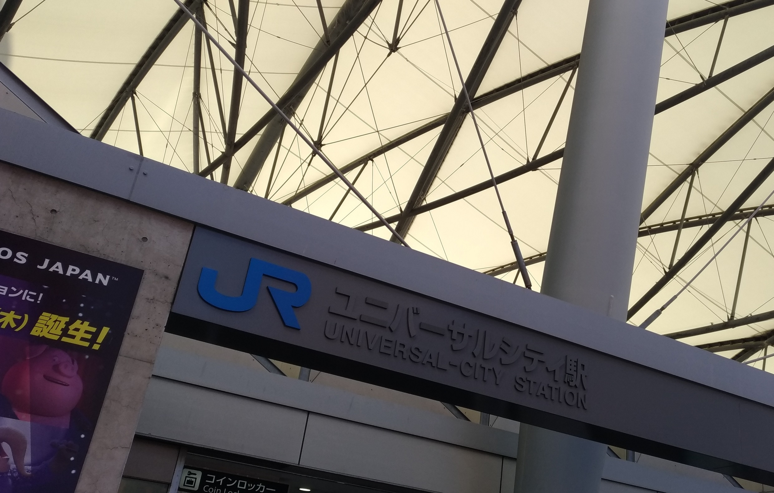osaka_usj_train_JR_access_5.jpg