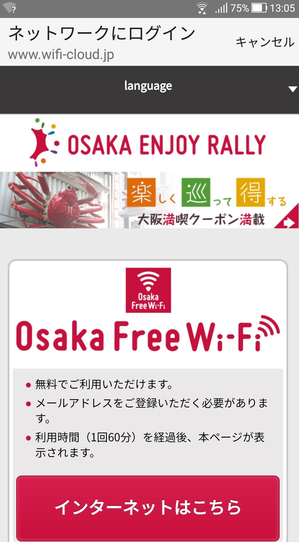 osaka_wifi_free_sumaho_1.jpg