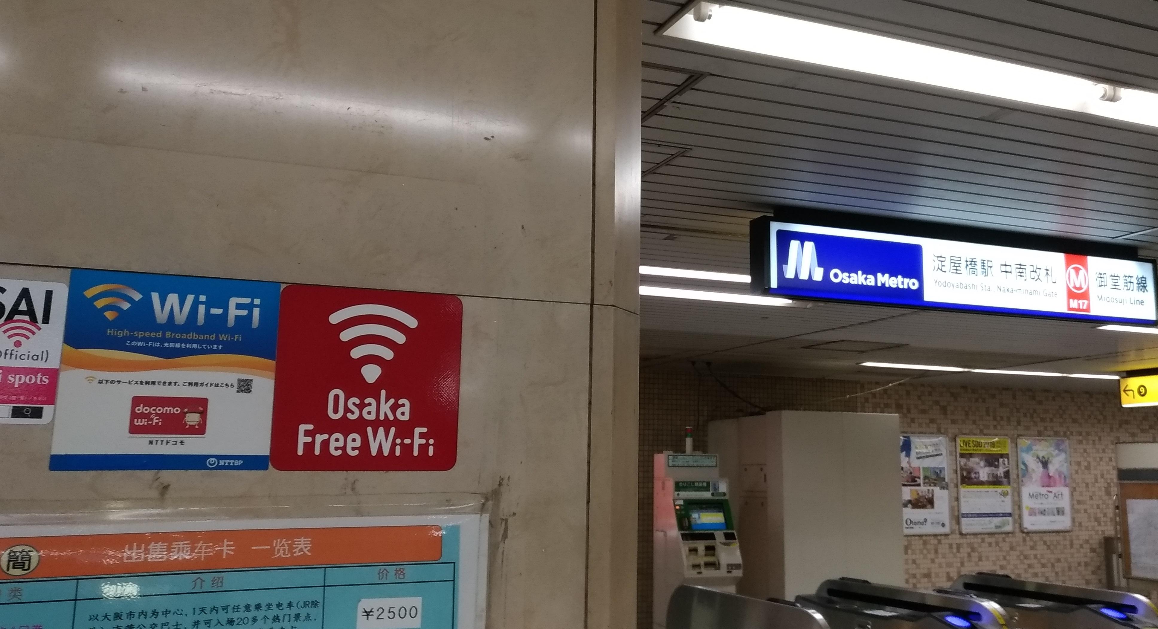 osaka_wifi_free_sumaho_spot.jpg