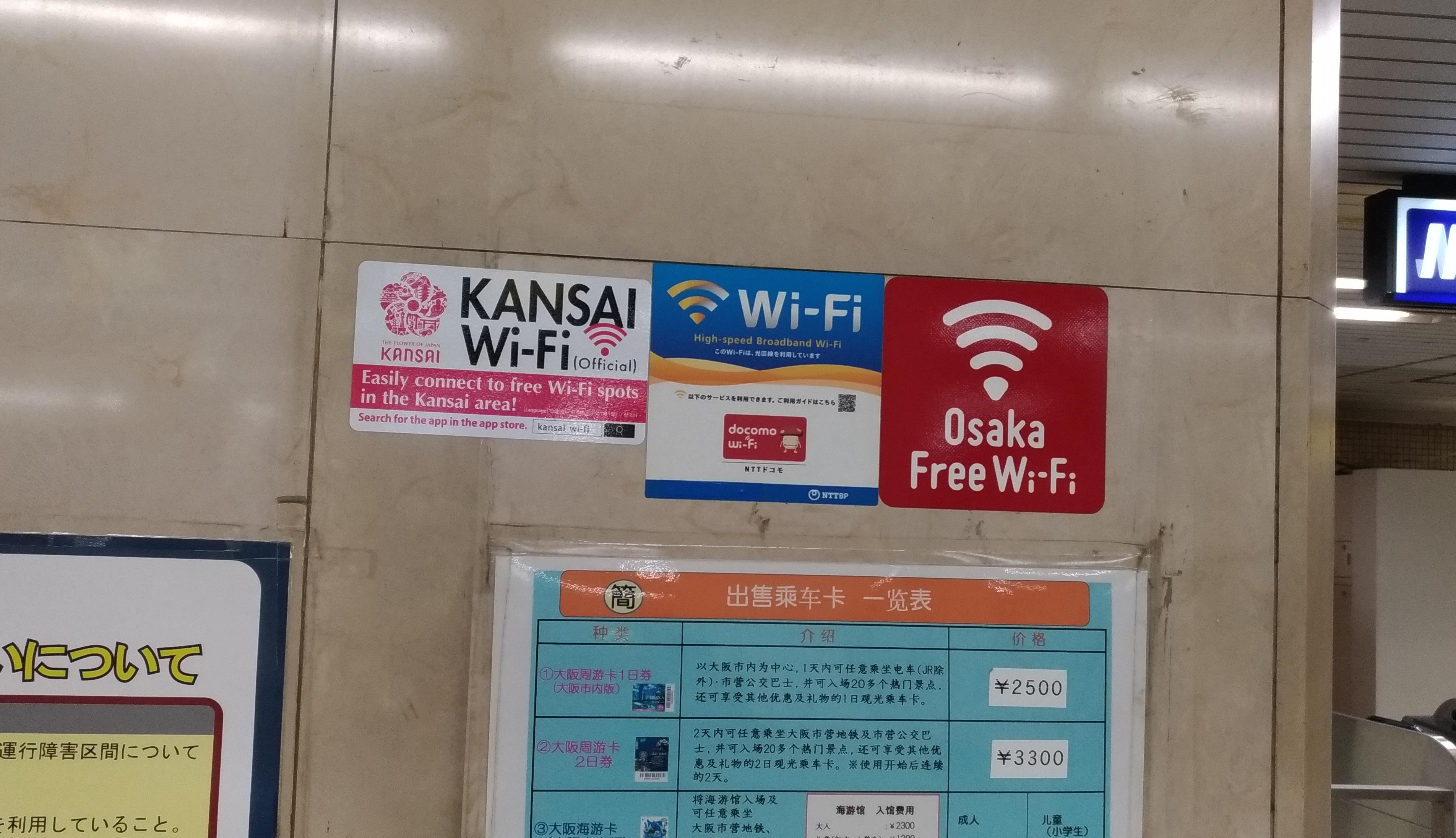 osaka_wifi_free_sumaho_spot1.jpg