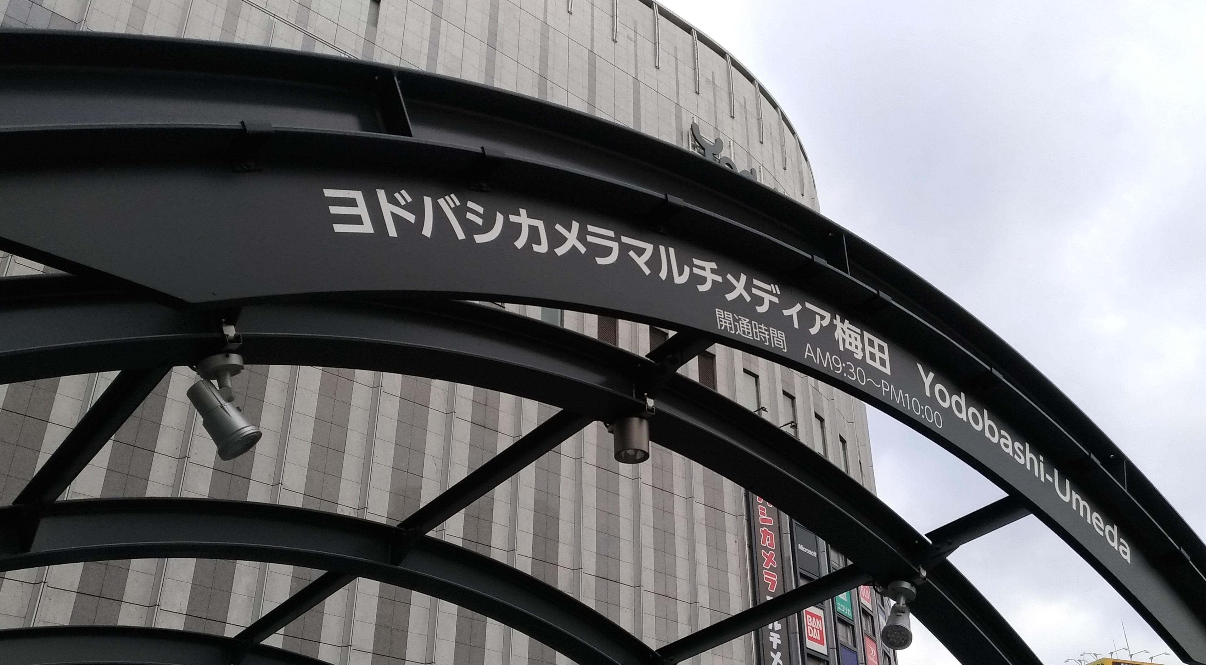 osaka_yodobashi_umeda_223_3.jpg