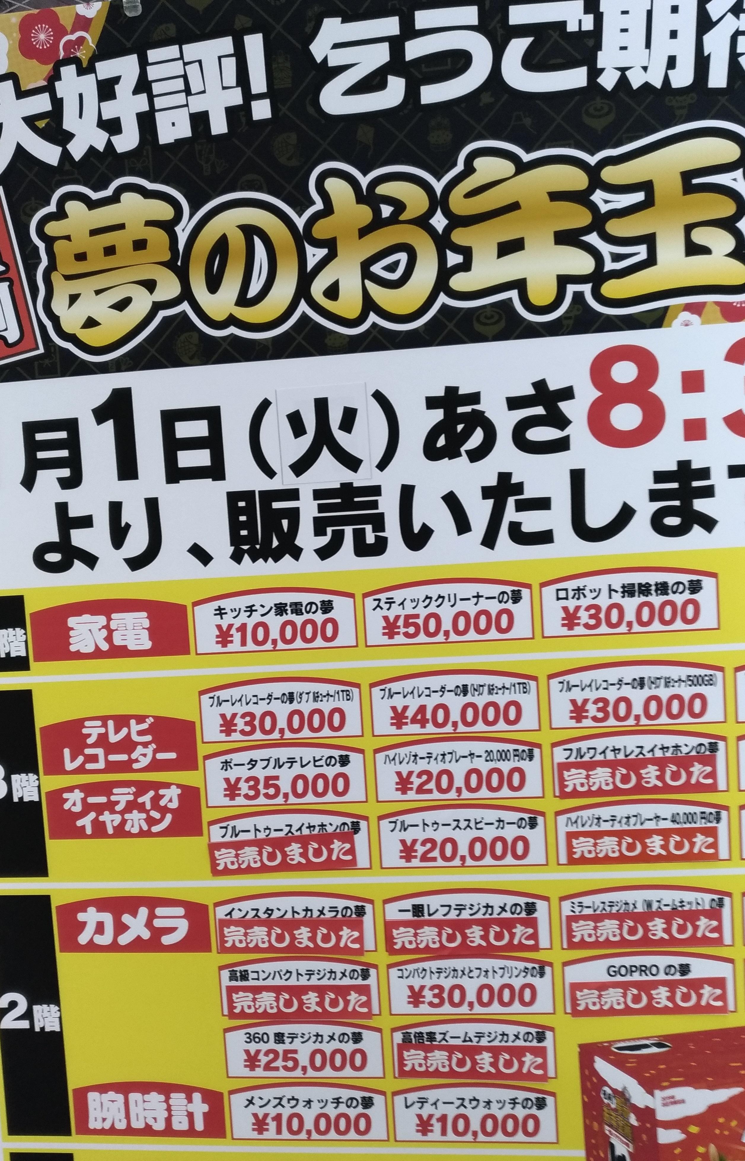 osaka_yodobashiumeda_fukubukuro_2019.jpg