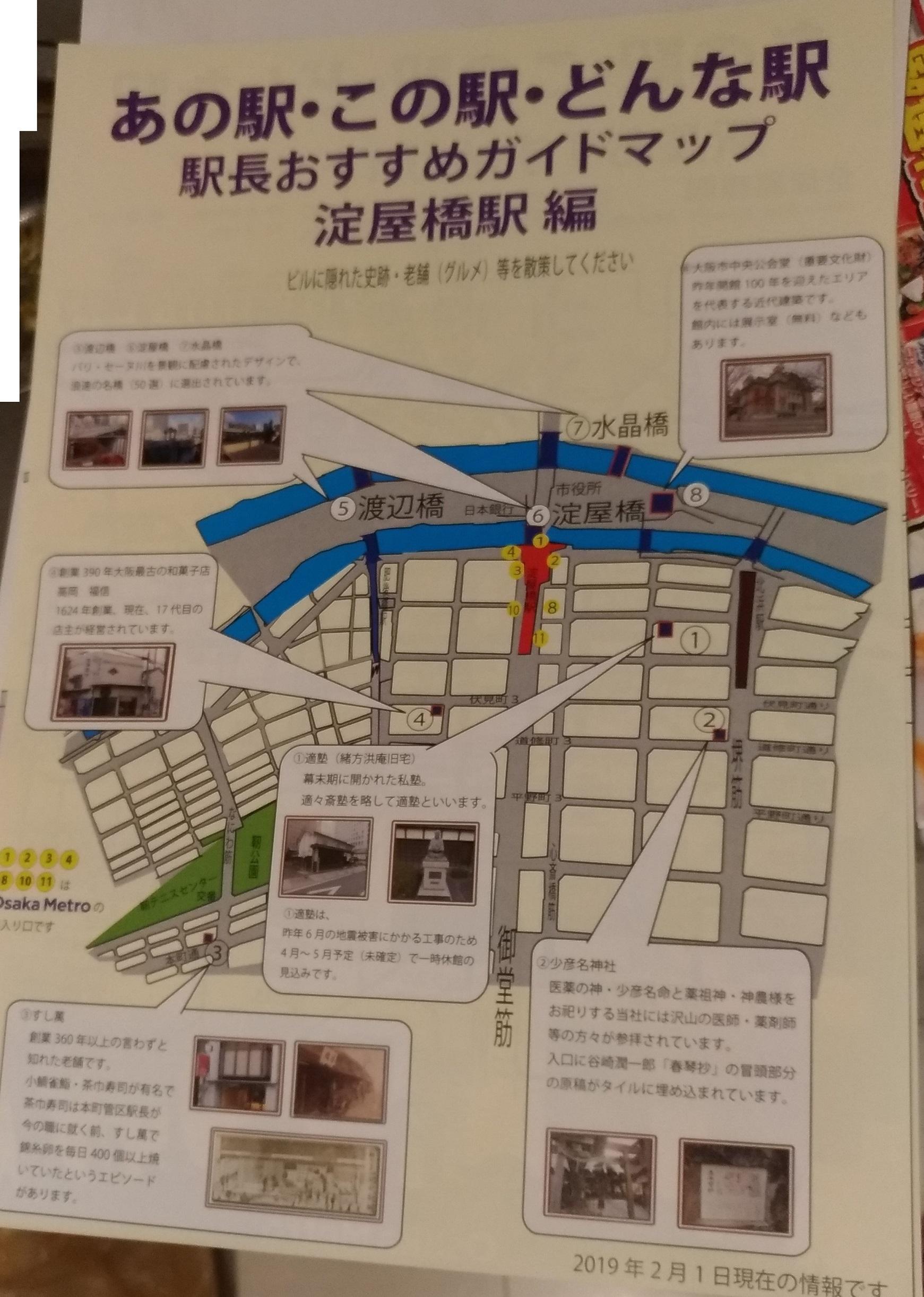 osaka_yodoyabashi_osaka_metoro.jpg