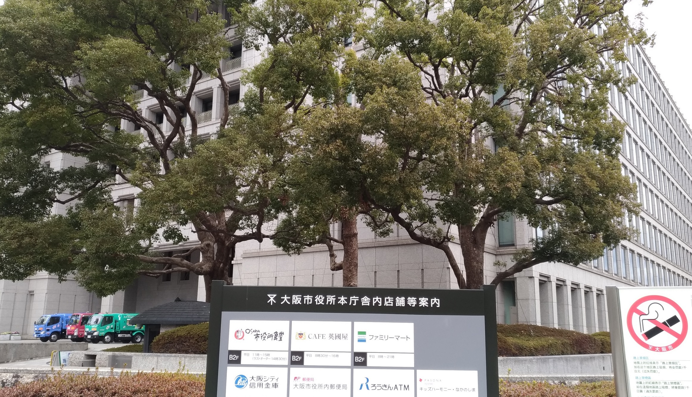 osaka_yodoyabashi_shiyakusho1.jpg