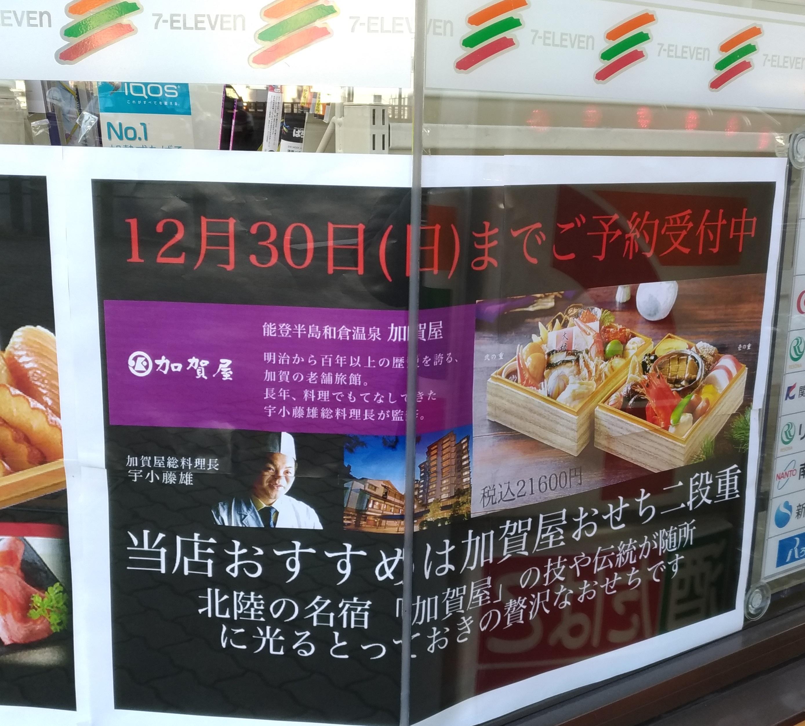 osechi_yoyaku_seven.jpg