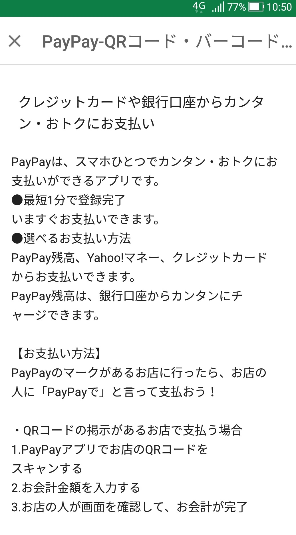 paypay_qrcord_sumaho1.jpg