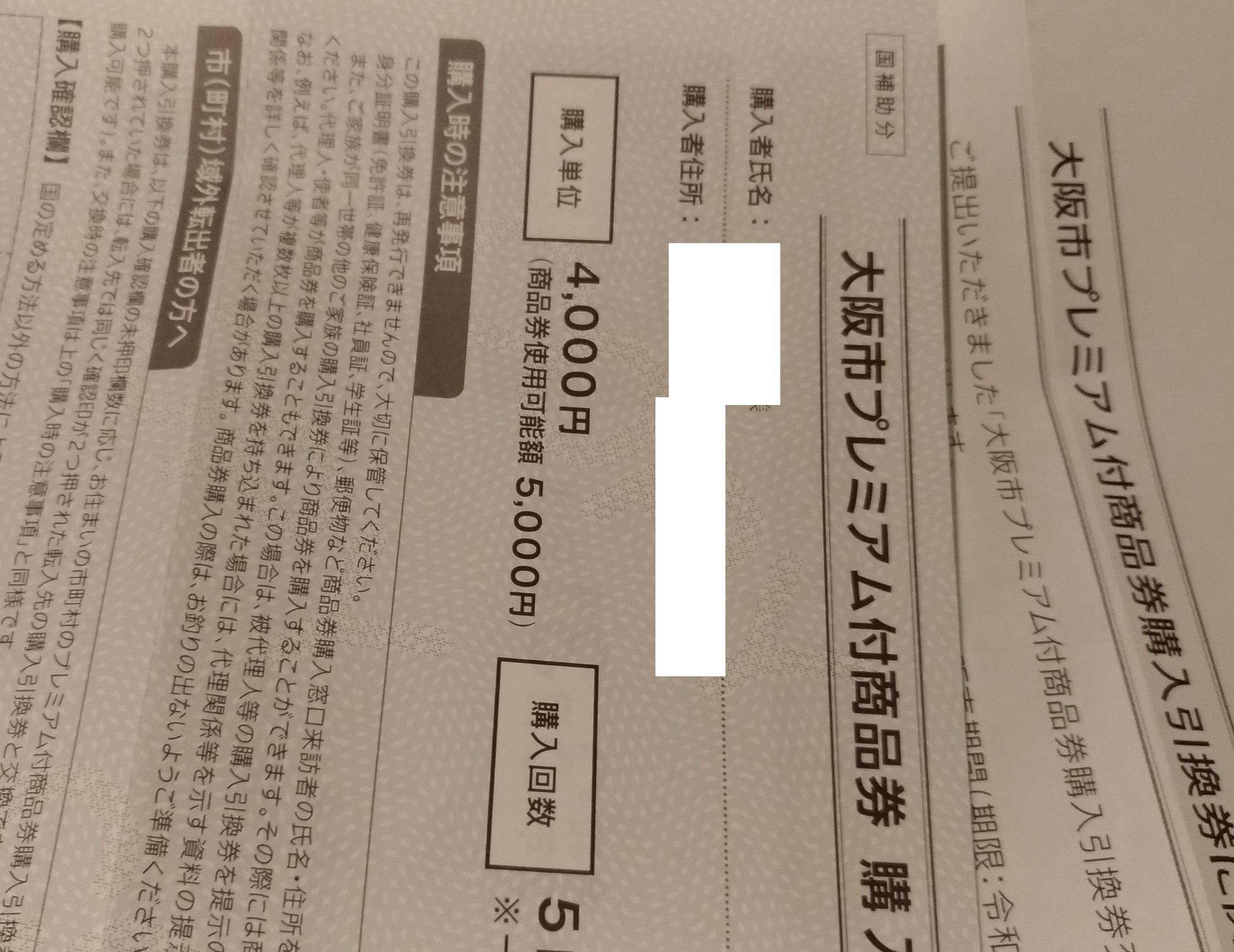premium_shohinken_osaka_201910.jpg
