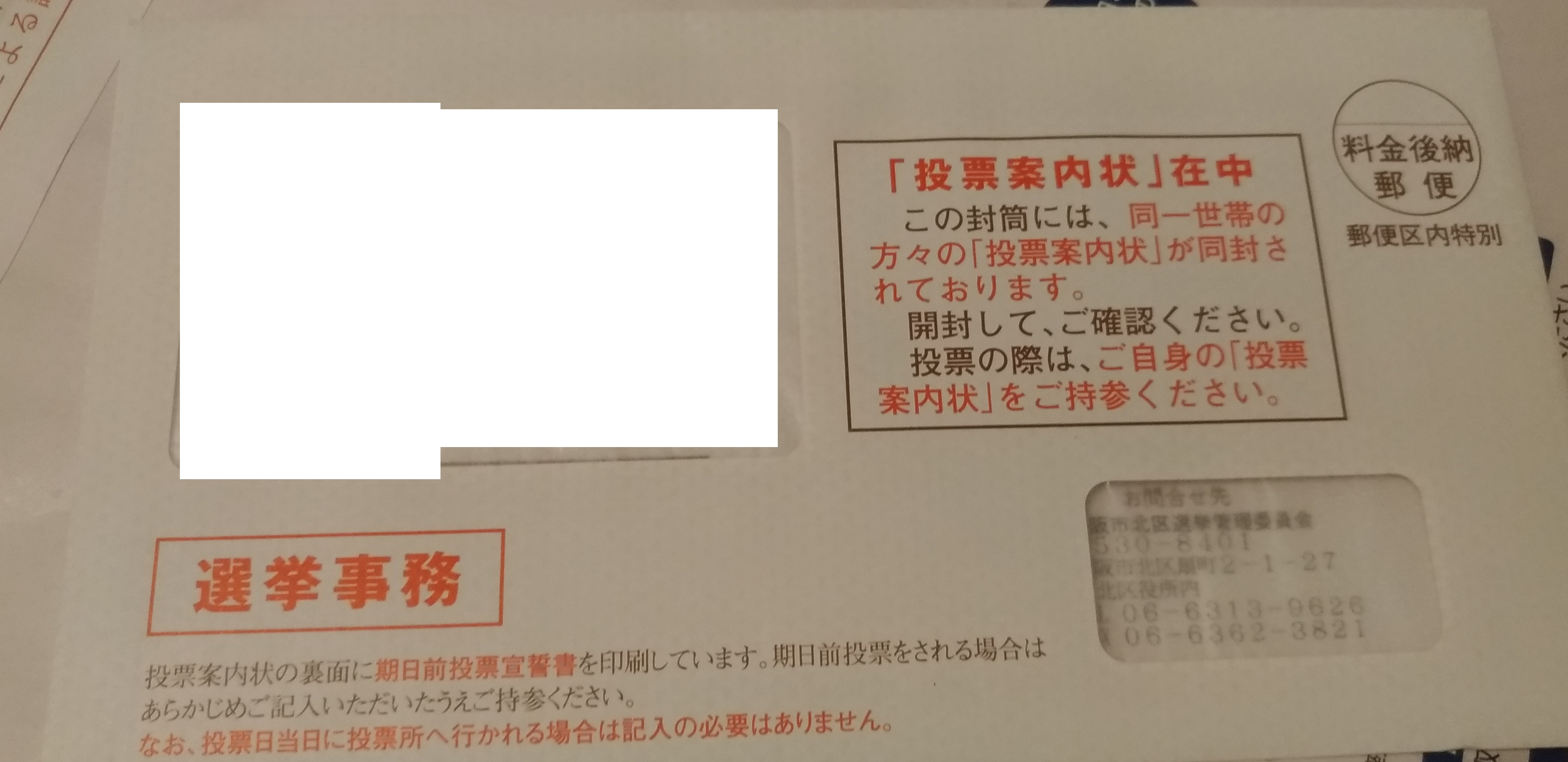 senkyo_osaka_201907.jpg