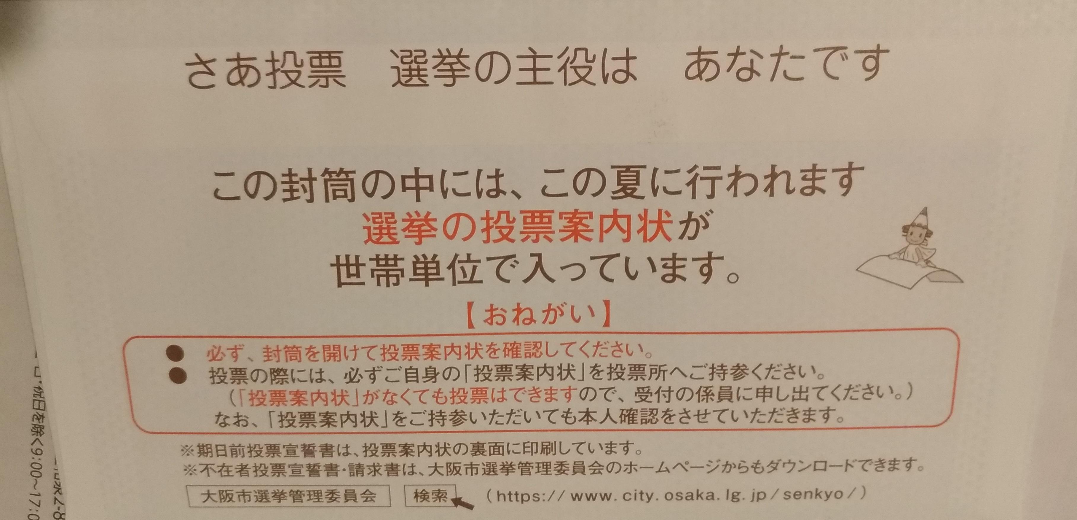 senkyo_osaka_201907_.jpg