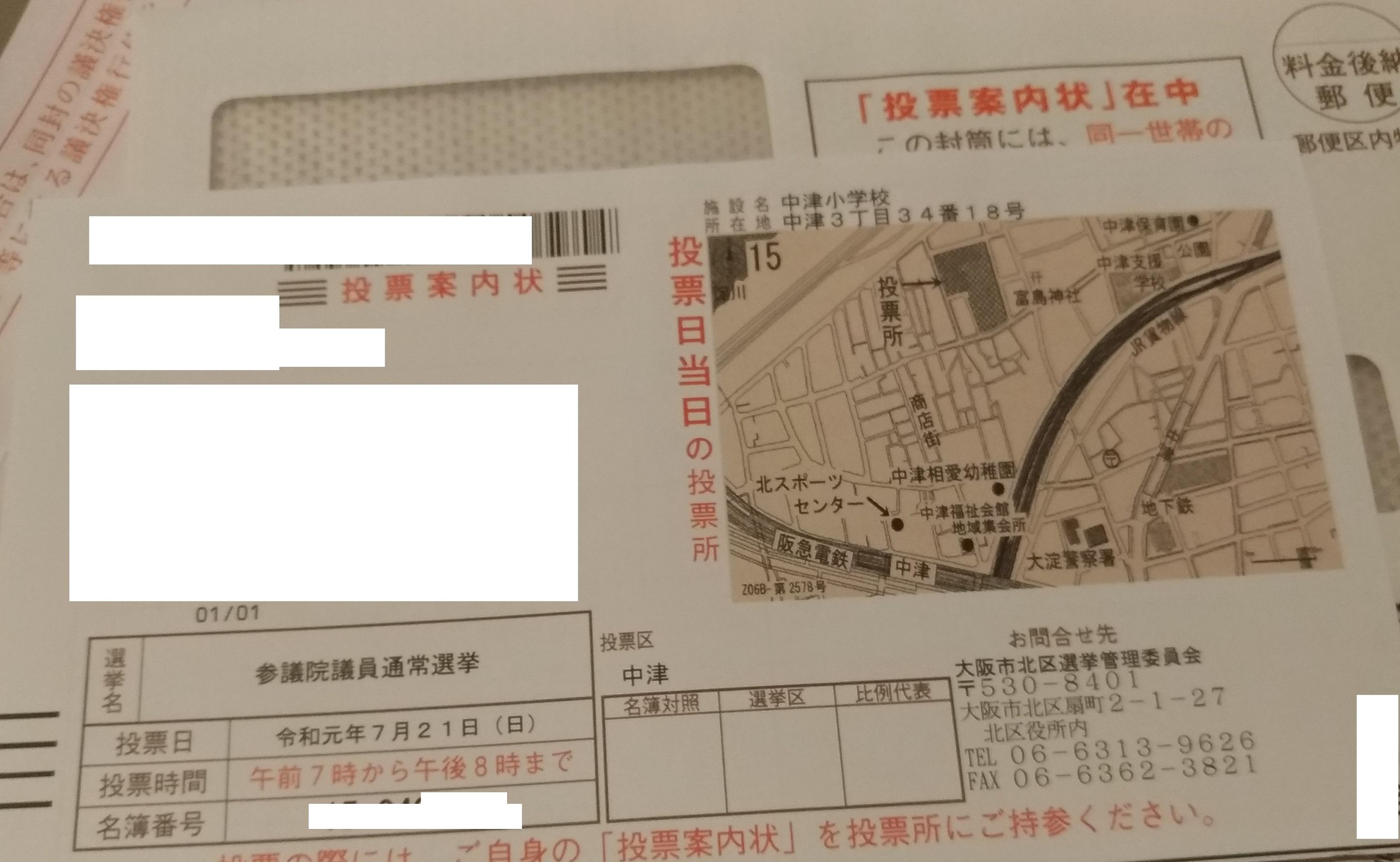 senkyo_osaka_201907_1.jpg