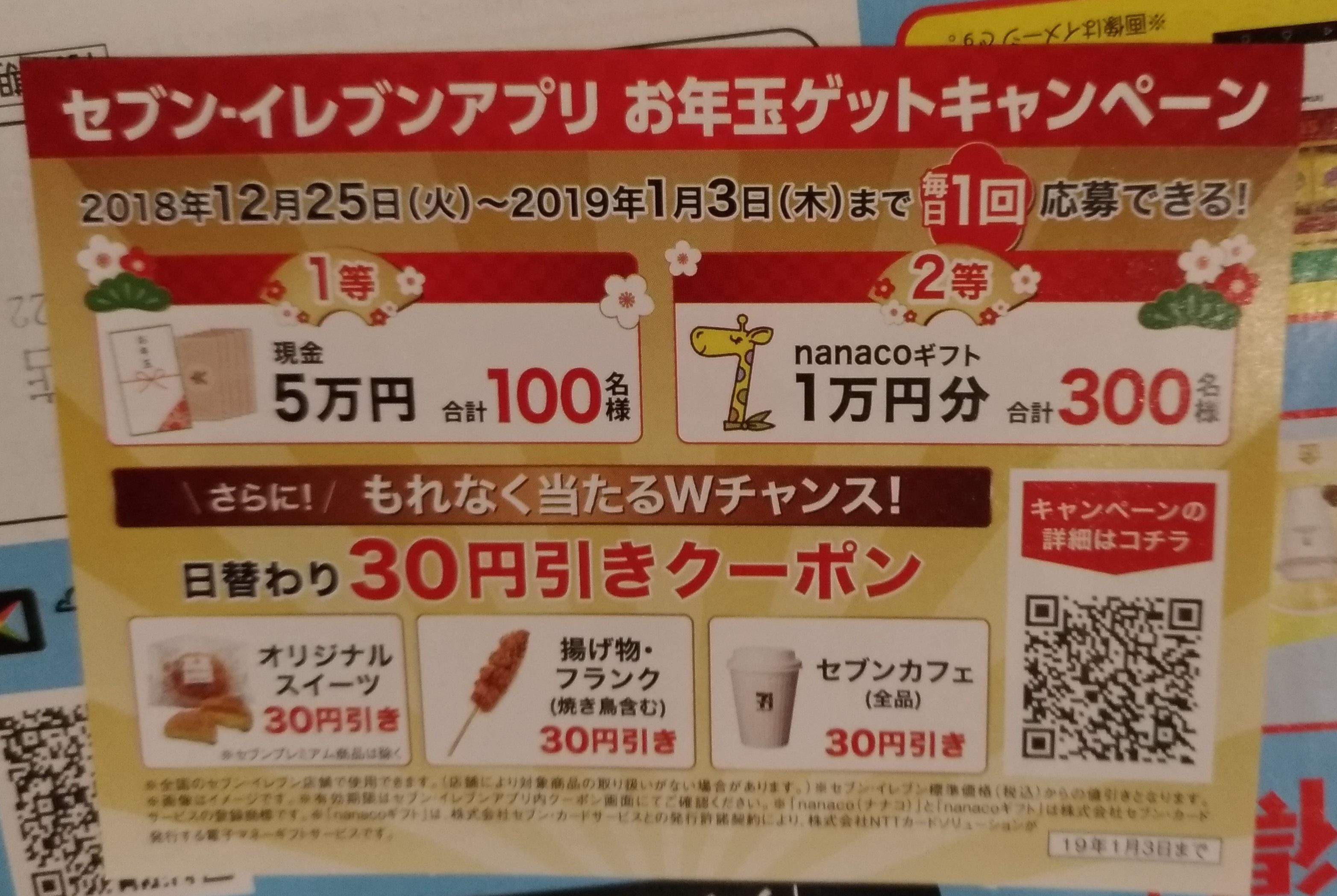 seven_app_campain2019.jpg
