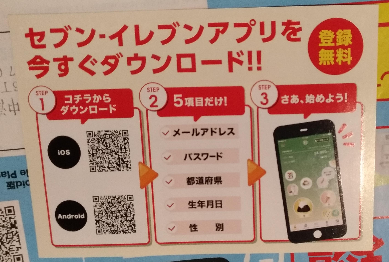 seven_app_campain2019_.jpg