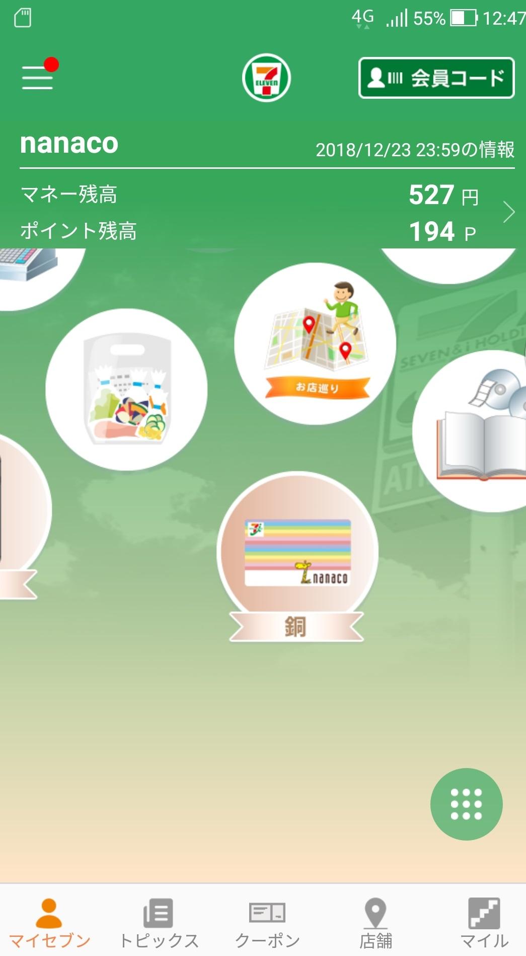 seven_app_nanaco2.jpg