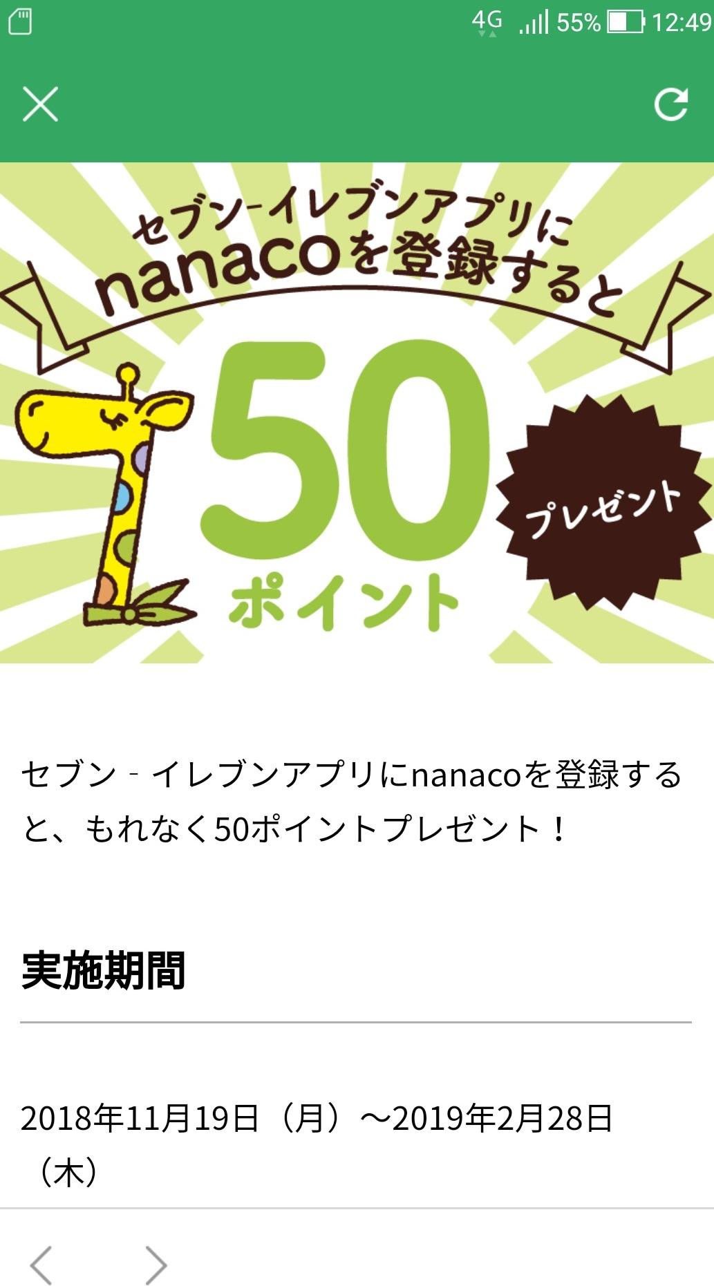 seven_app_nanaco3.jpg