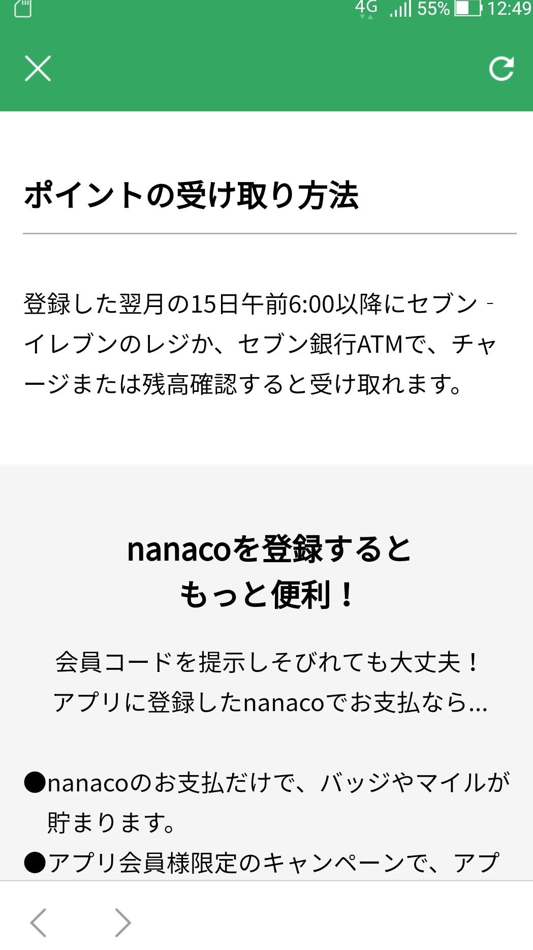 seven_app_nanaco4.jpg