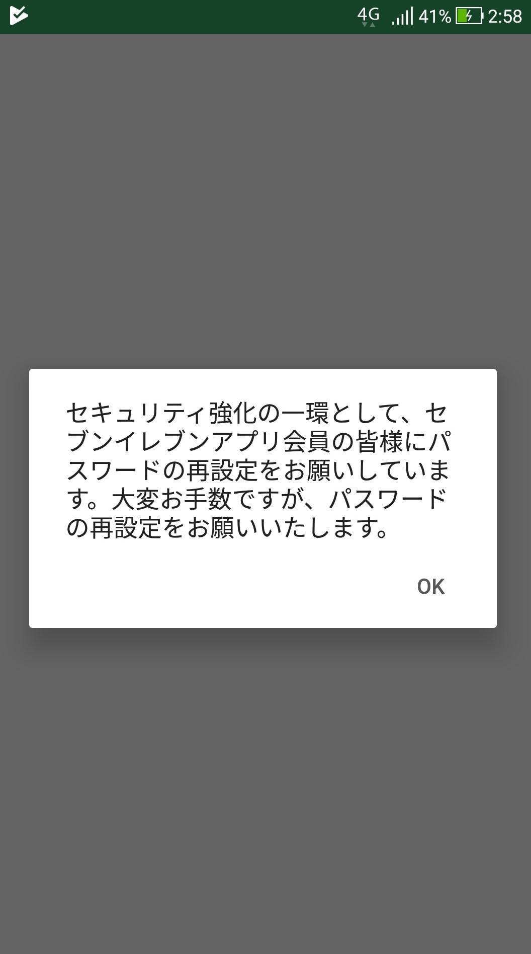 seven_app_password_07.jpg