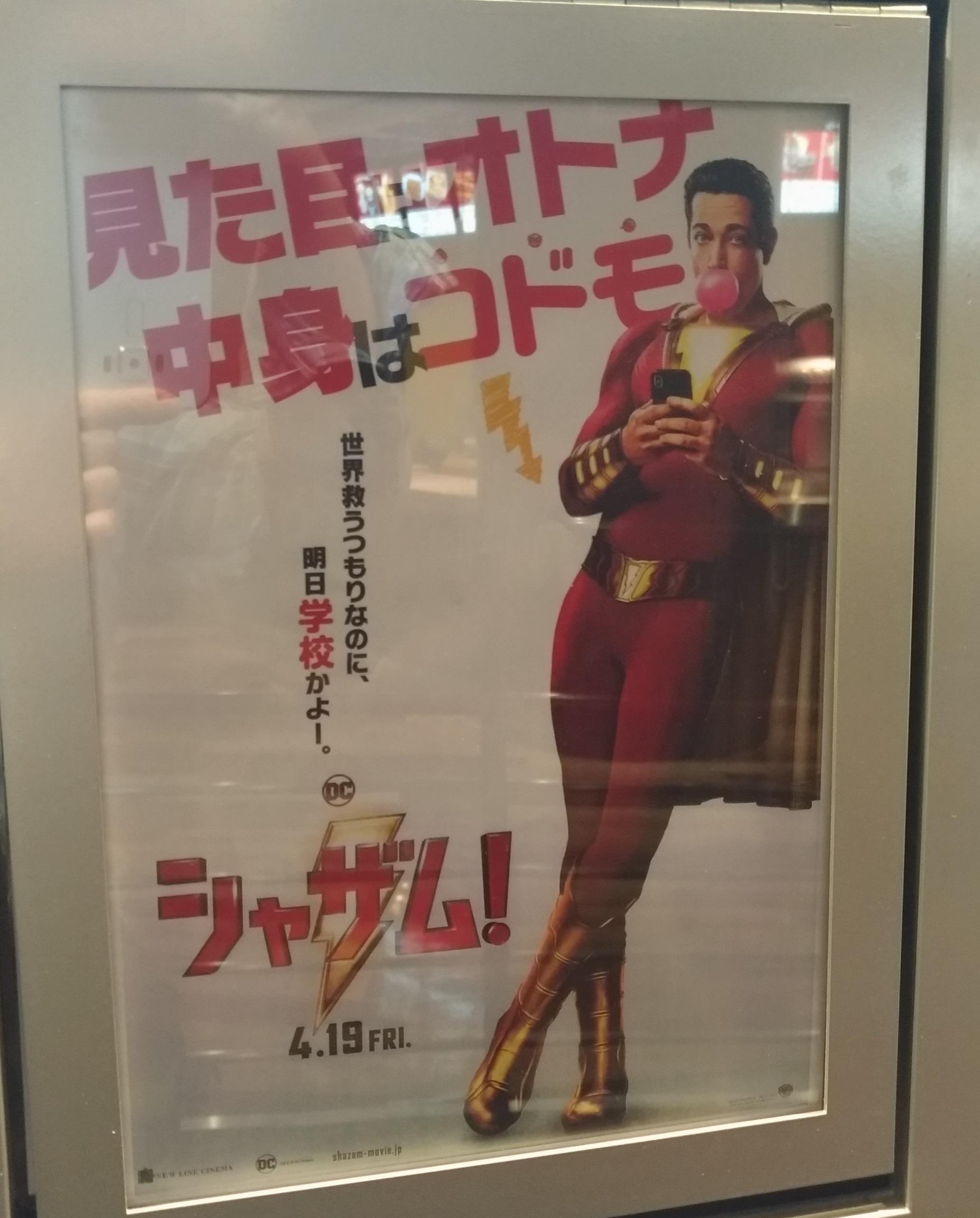 shazam_movies_umeda.jpg