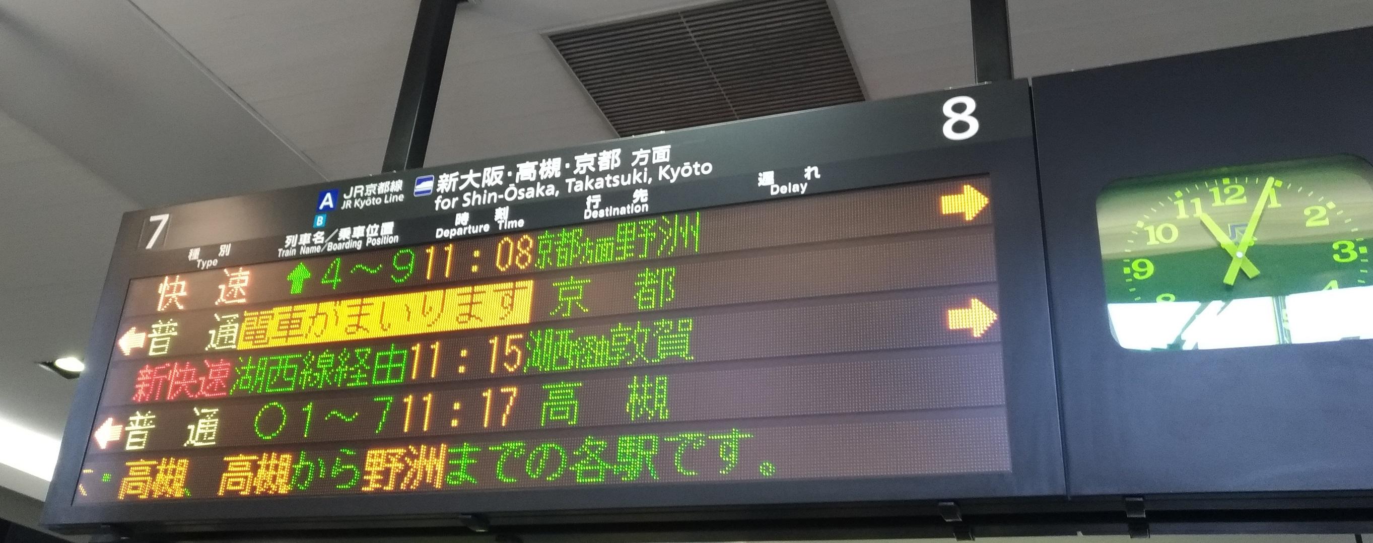 shin_osaka_umeda_train_.jpg