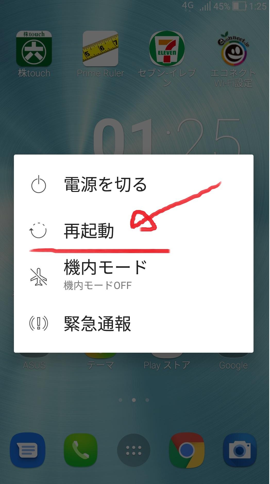sumaho_android_kakuyasu_restart.jpg