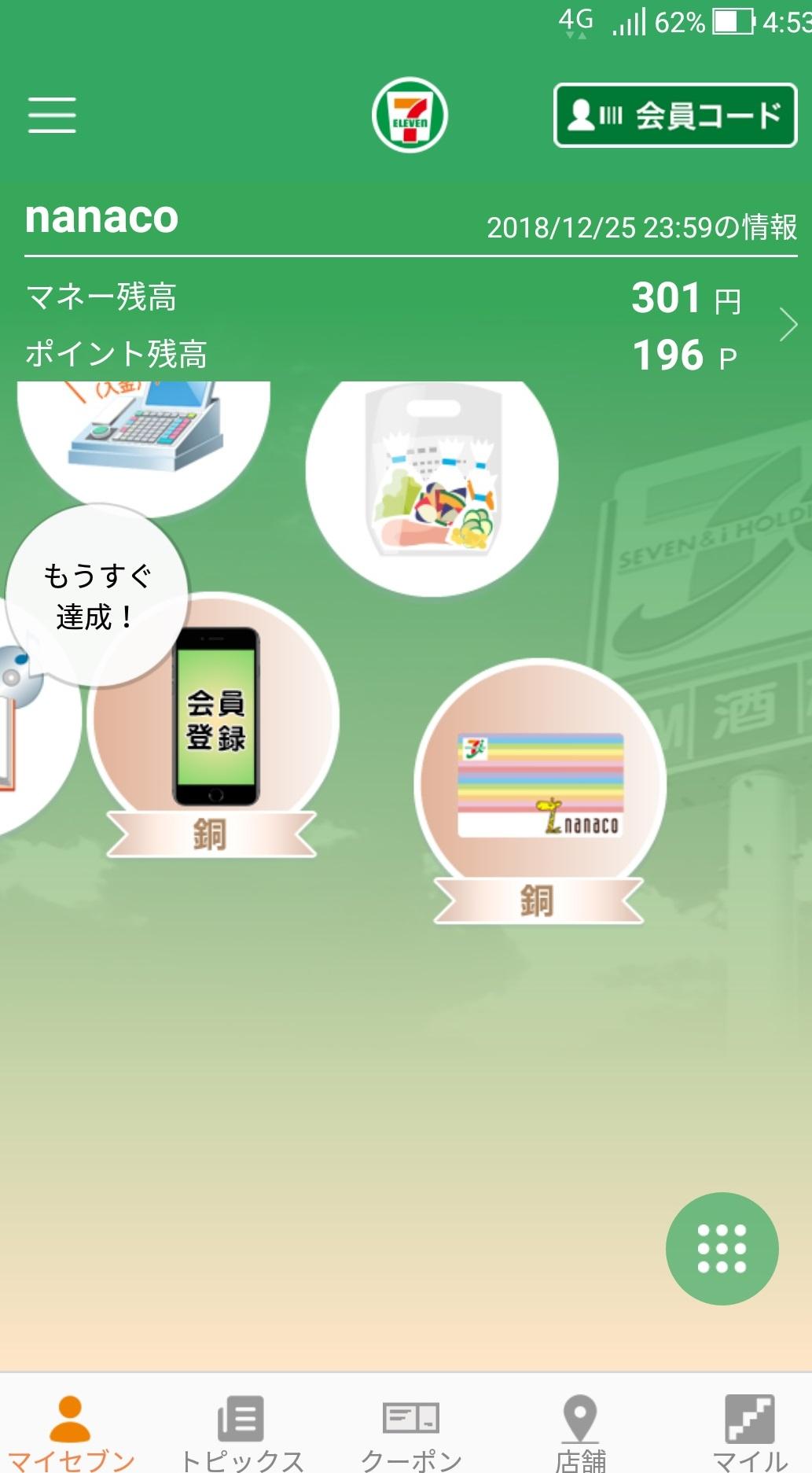 sumaho_app_seven_nanaco.jpg