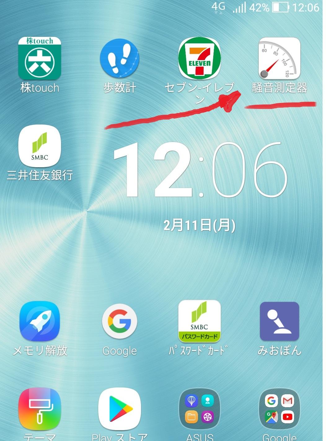 sumaho_app_so_on.jpg