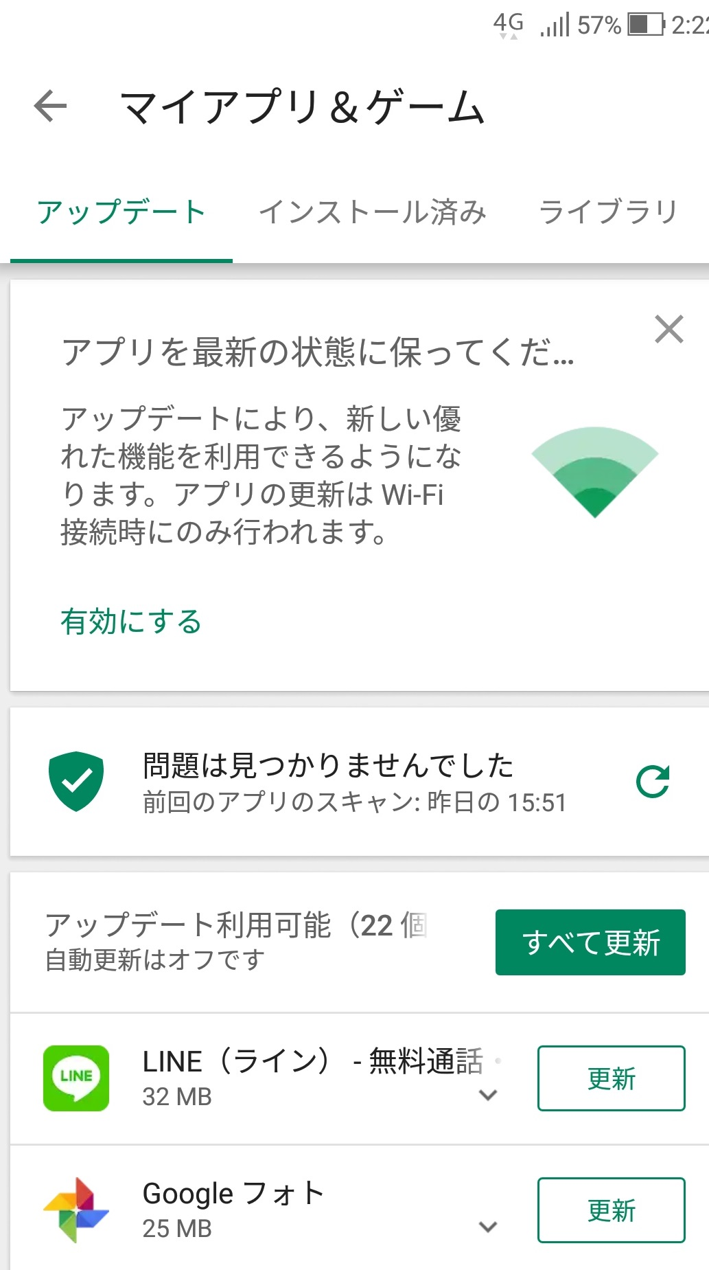 sumaho_app_update_android_.jpg