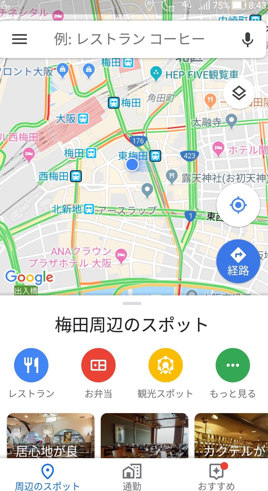 sumaho_genzaichi_search1.jpg