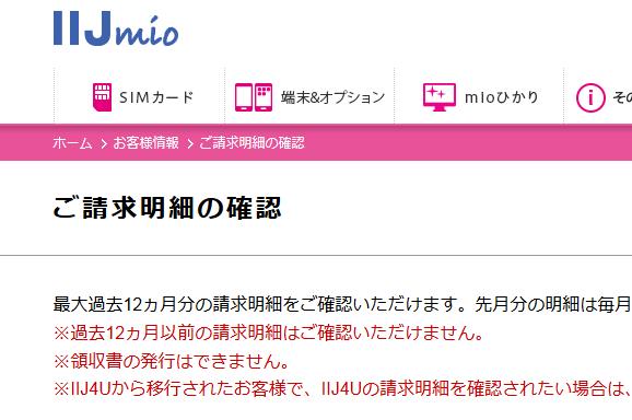 sumaho_kakuyasu_iijmio1.png