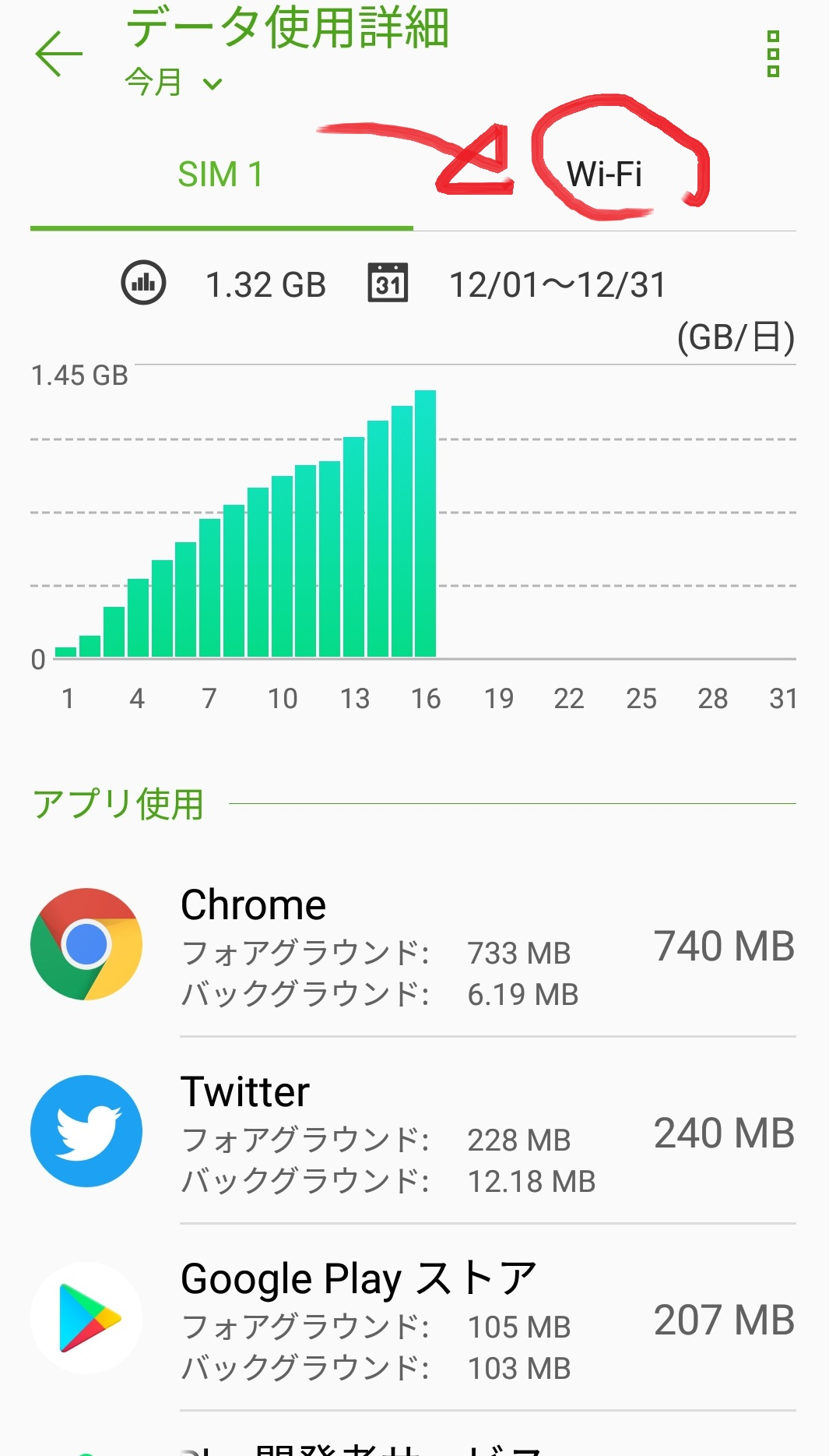 sumaho_wifi_data_riyoryo3.jpg