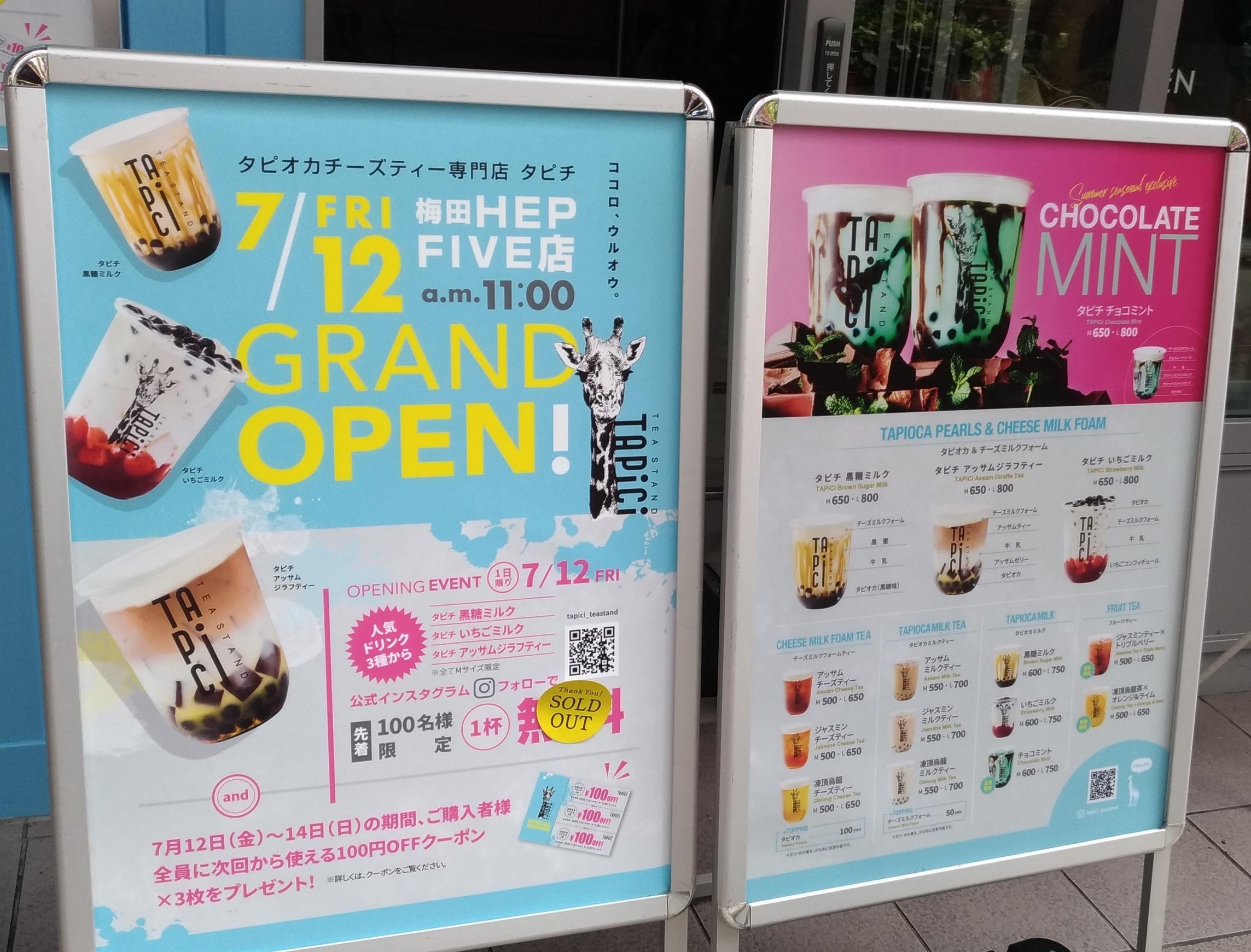 tapioka_umeda_hepfive_open.jpg