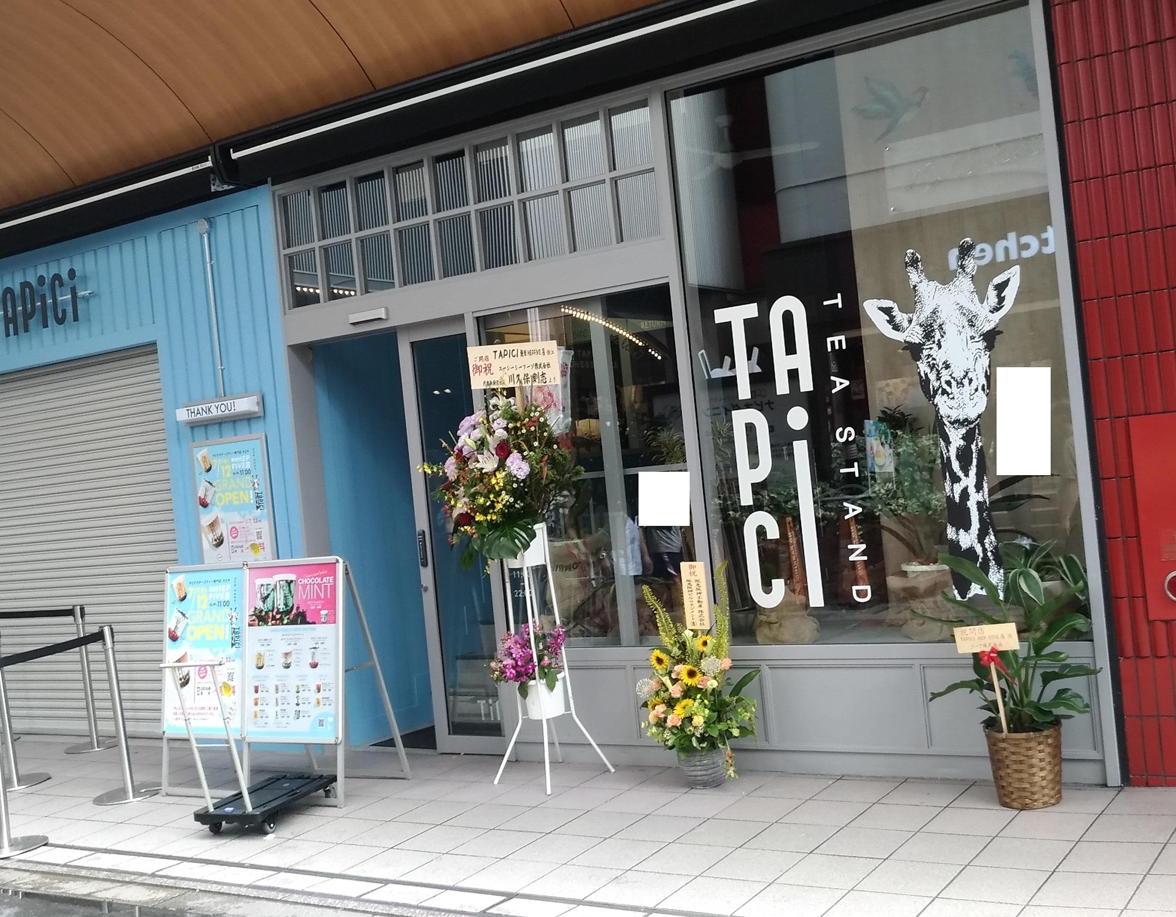 tapioka_umeda_hepfive_open_1.jpg