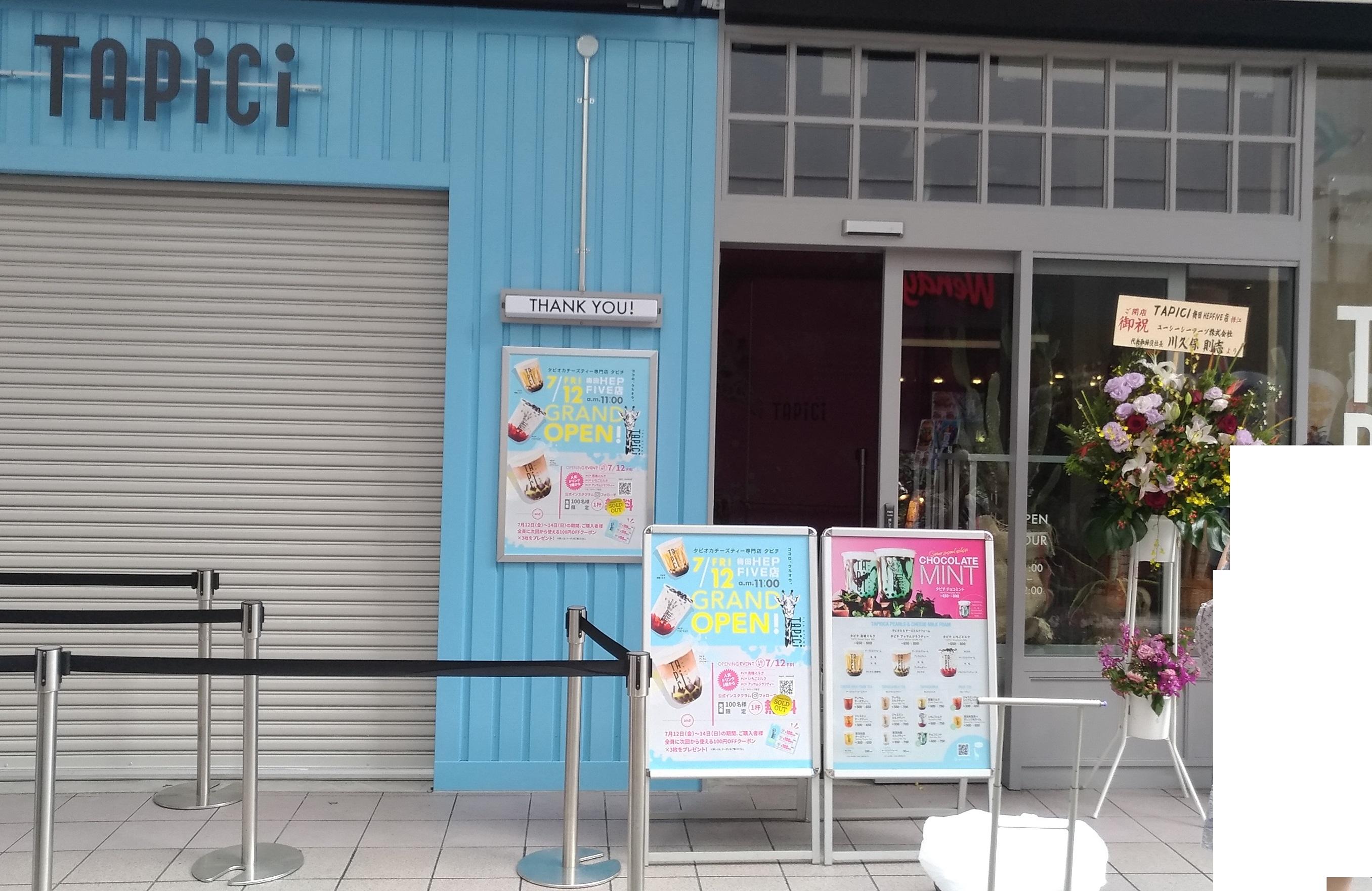 tapioka_umeda_hepfive_open_2.jpg
