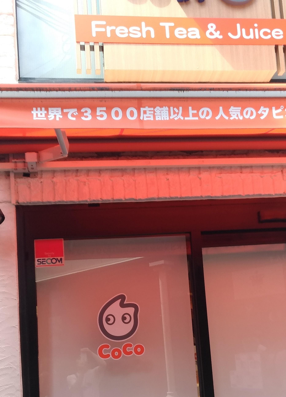 tapioka_umeda_osaka_coco_2.jpg