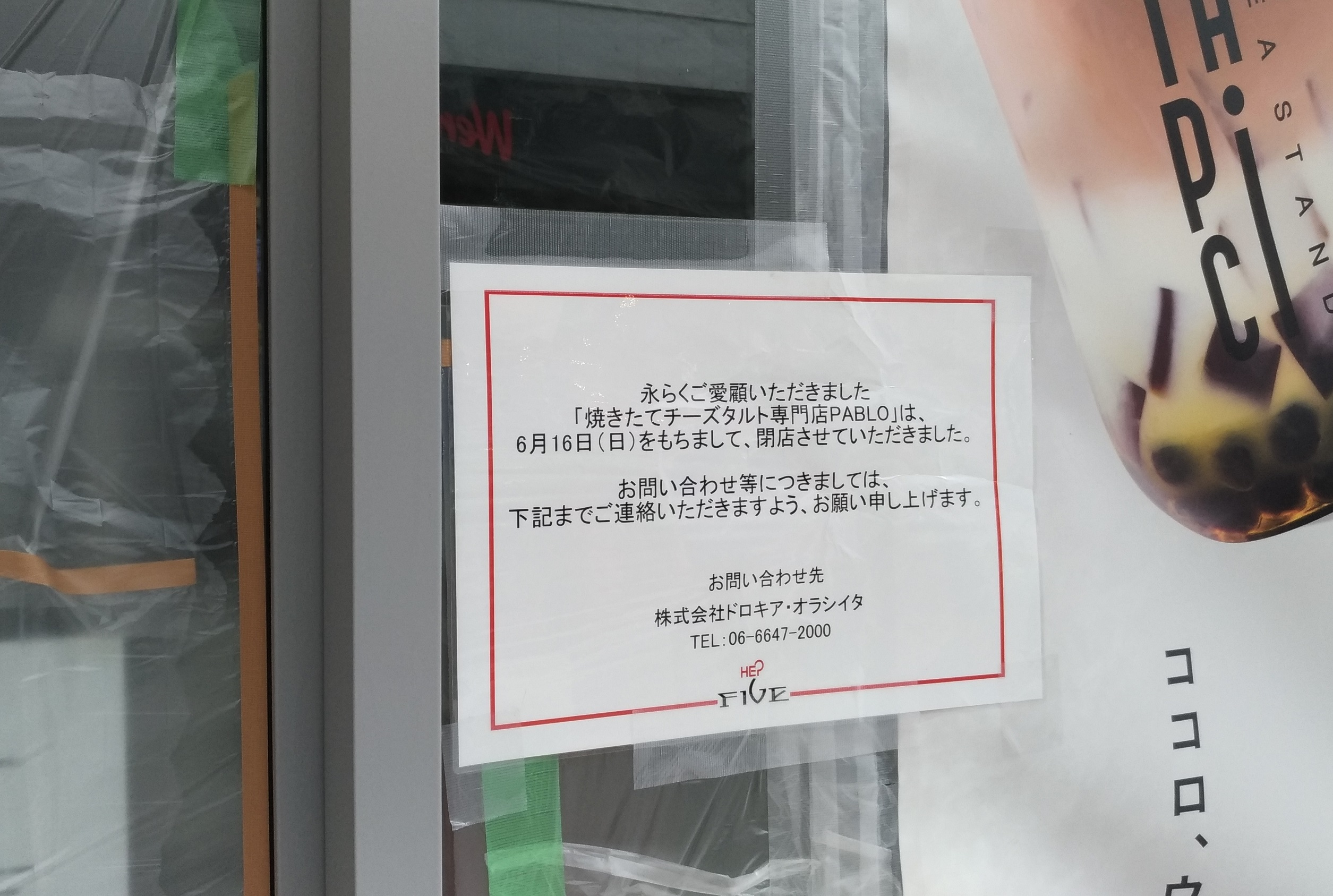 tapioka_umeda_osaka_five.jpg