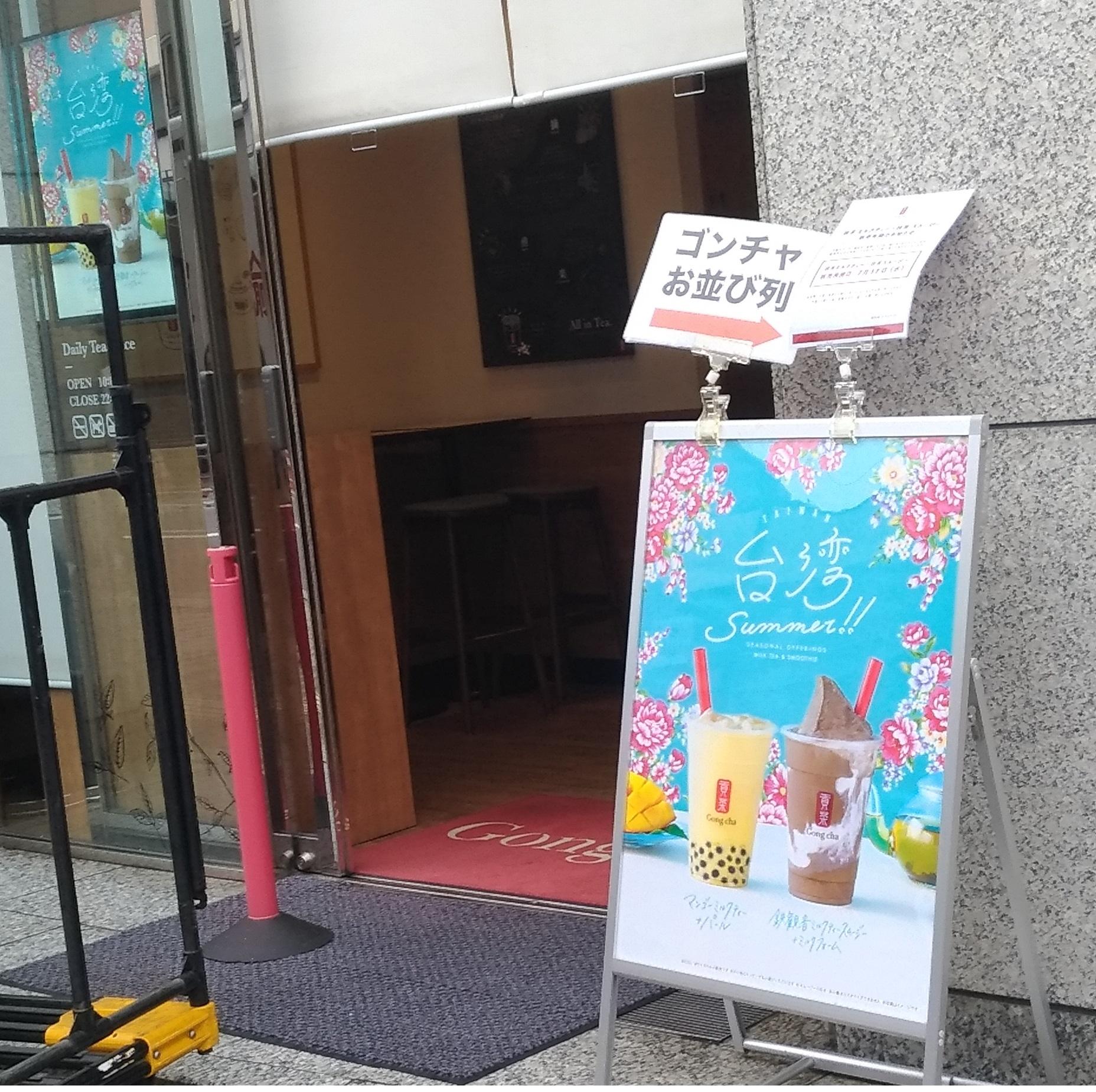 tapioka_umeda_tyayamachi.jpg