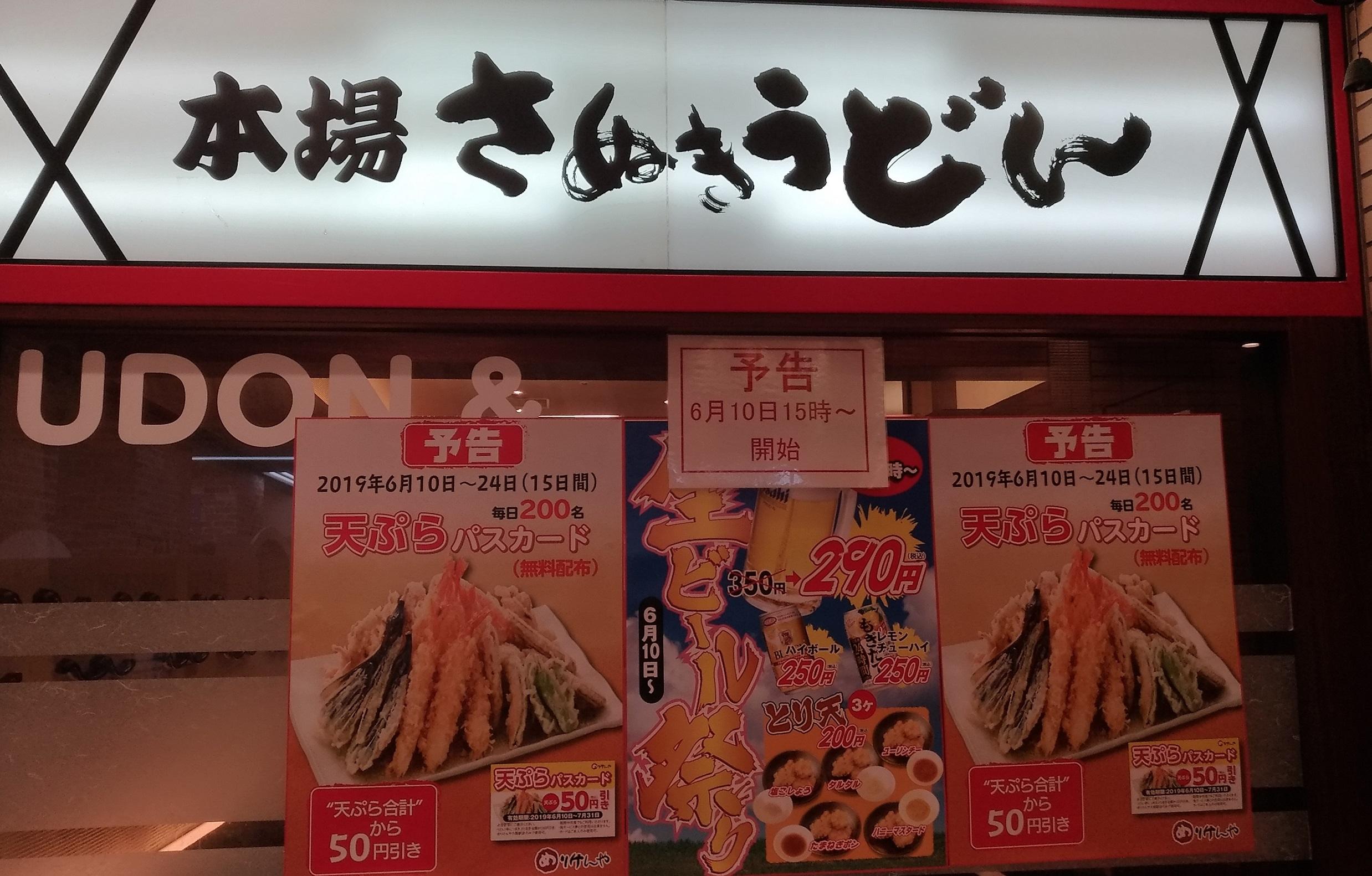 tenpura_pass_card_free_osaka_umeda.jpg