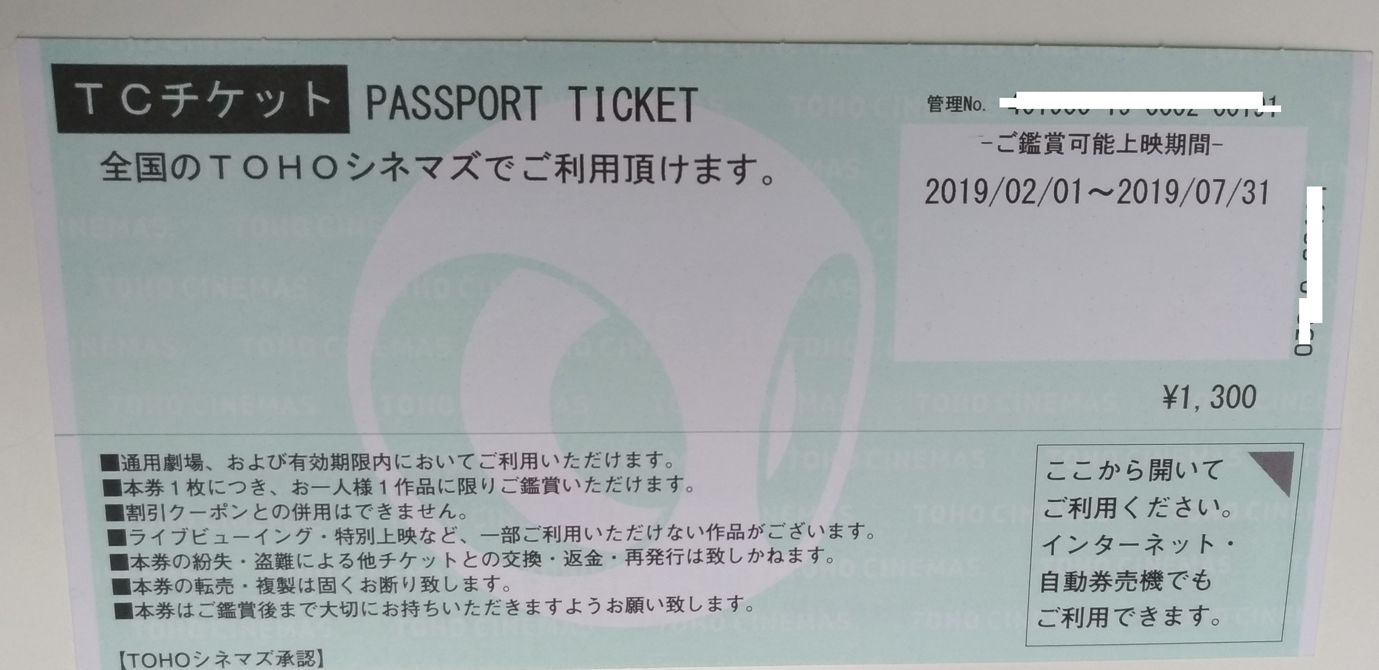 toho_cinemas_tc_ticket_osaka.jpg