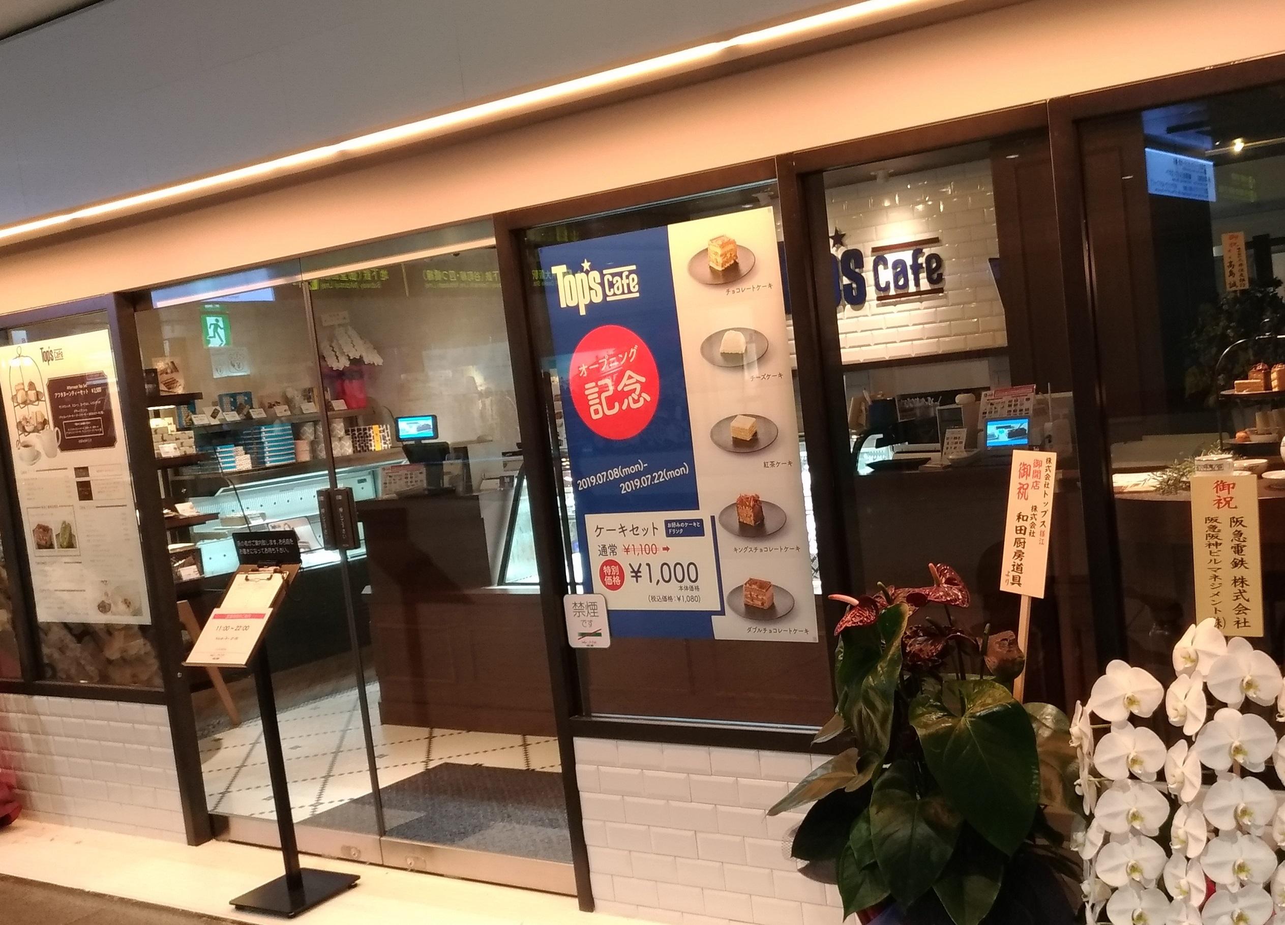 tops_cafe_umeda_osaka_0715.jpg