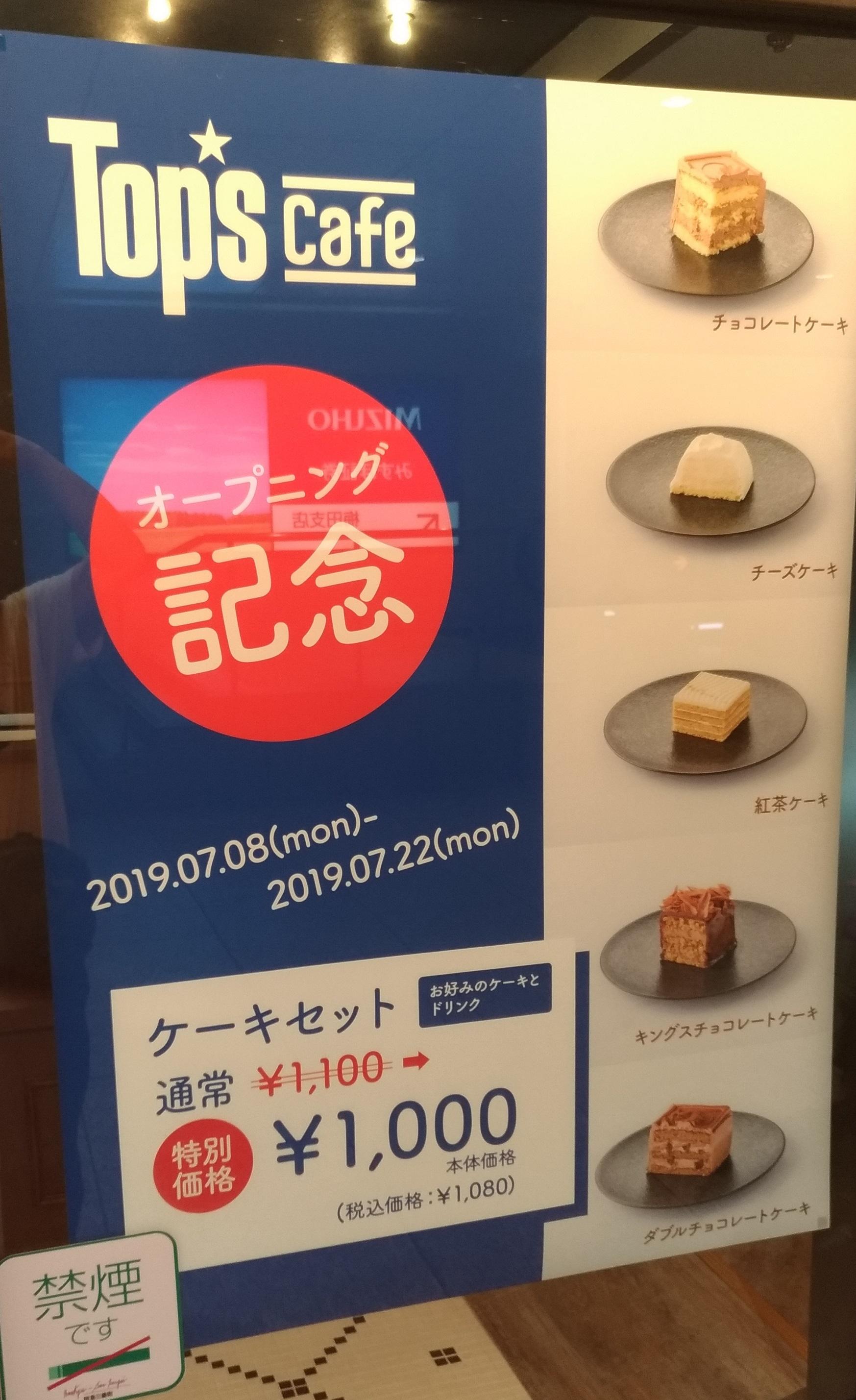 tops_cafe_umeda_osaka_0715_.jpg
