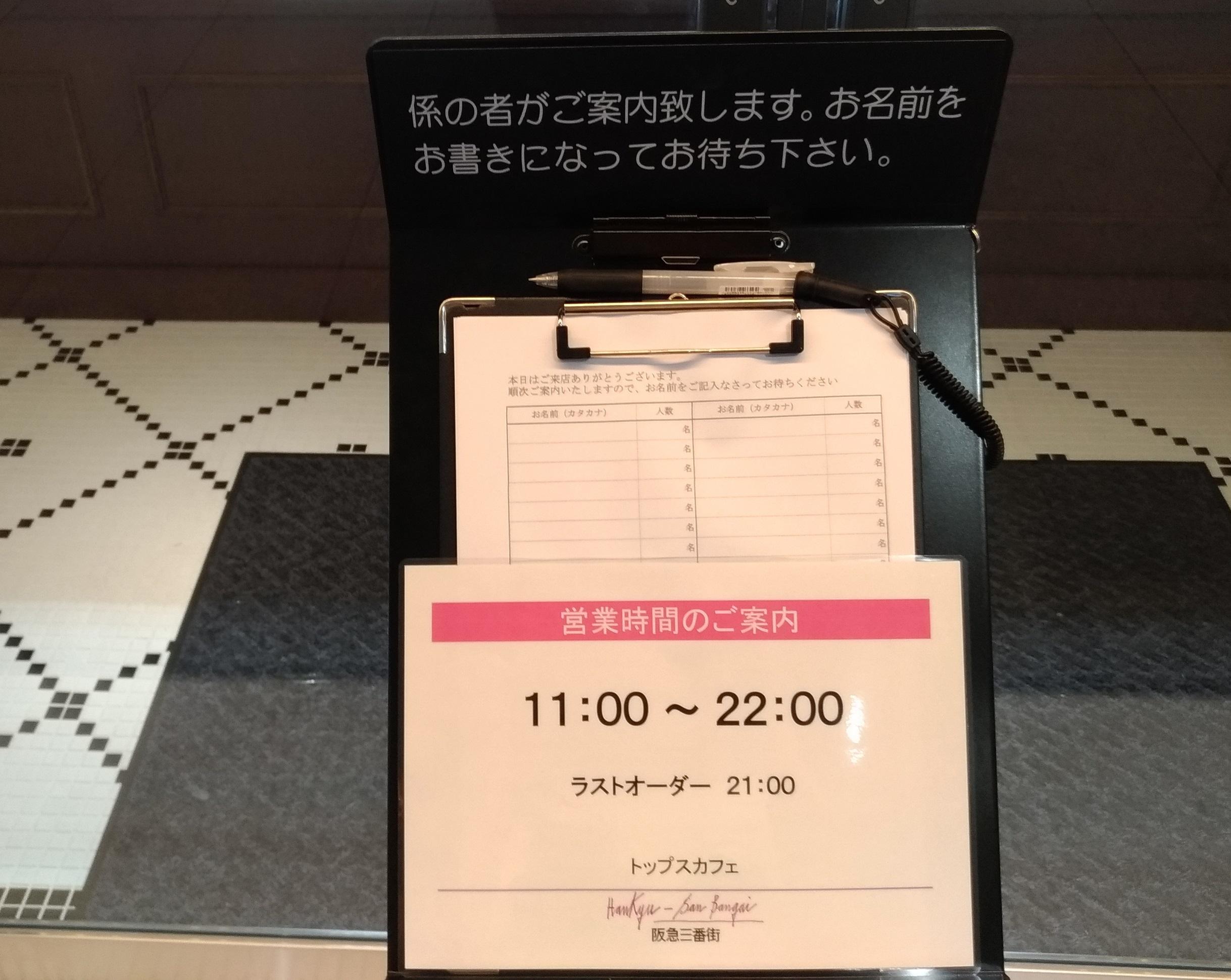tops_cafe_umeda_osaka_0715_1.jpg