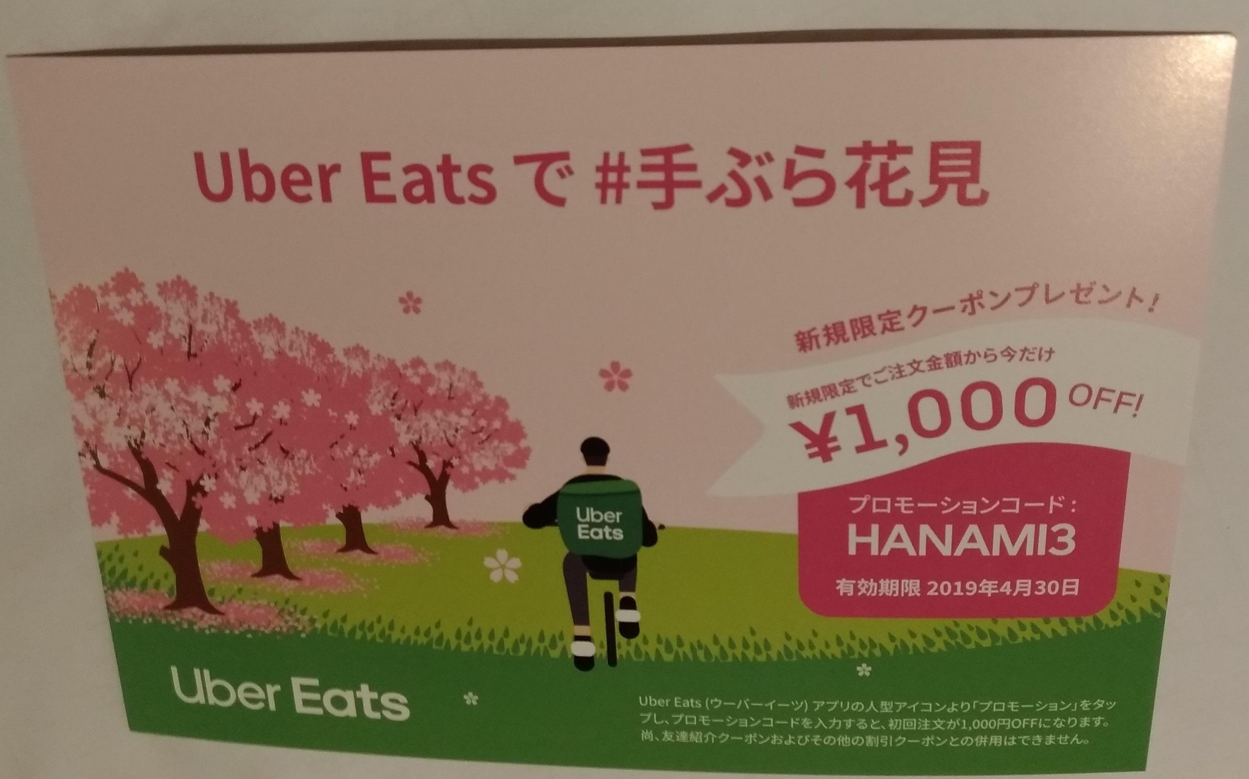 uber_eats_osaka_haitatsu.jpg