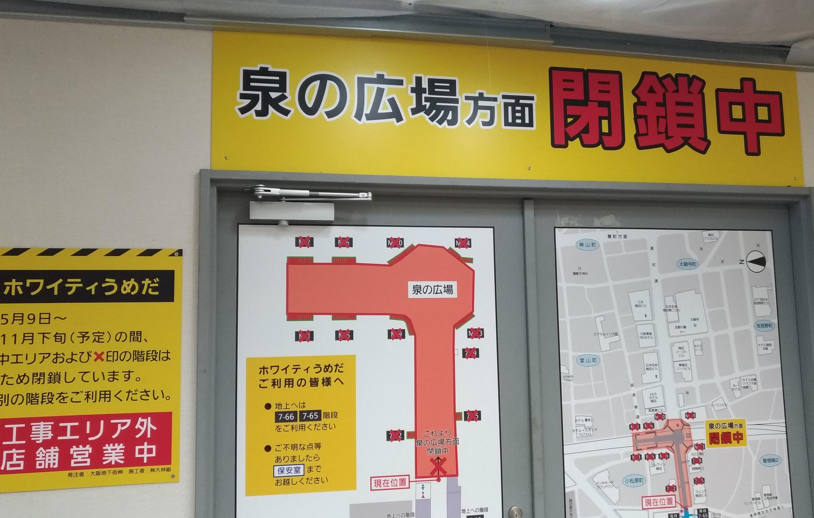 umeda_izumino_hiroba_osaka.jpg
