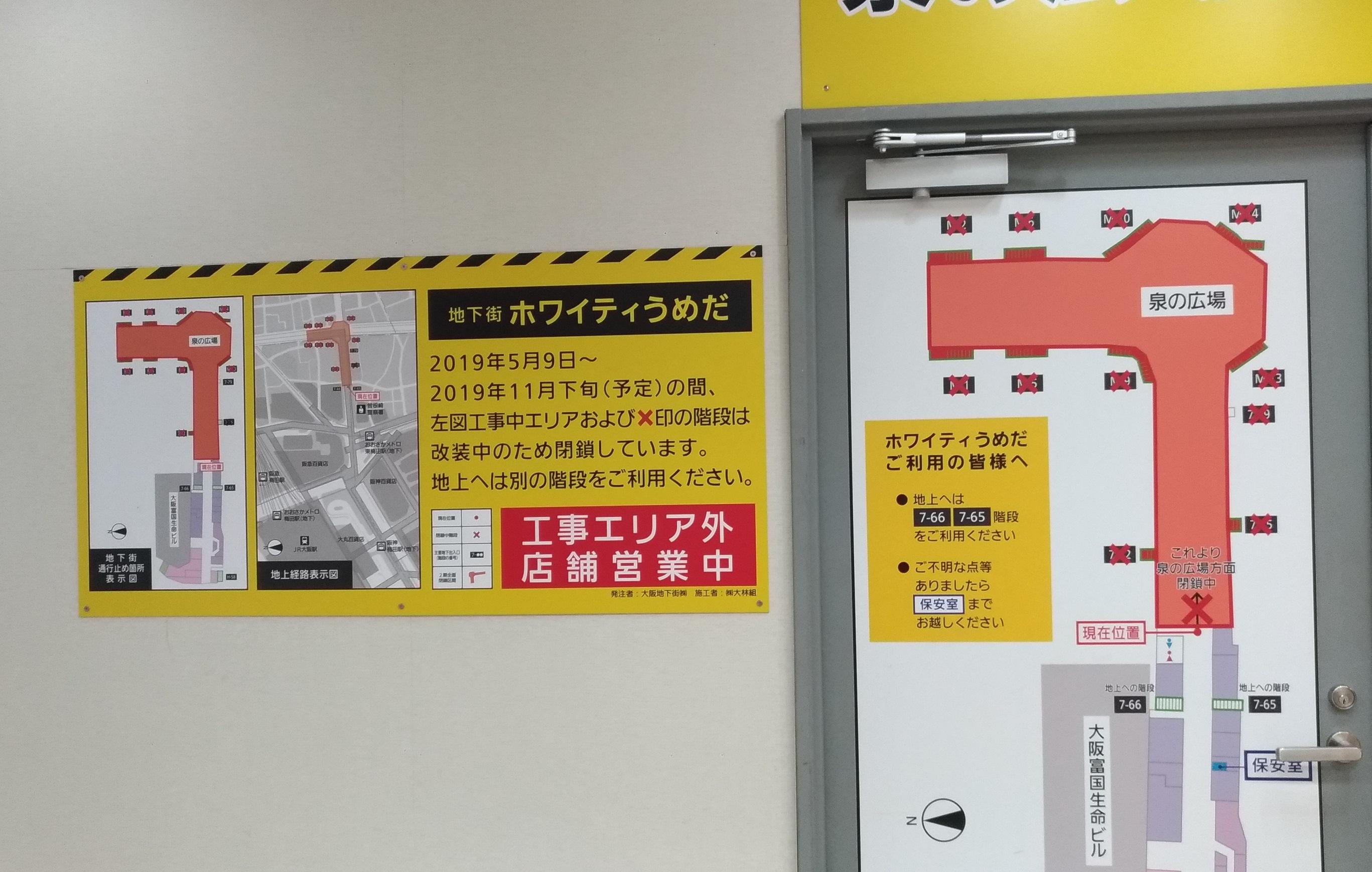 umeda_izumino_hiroba_osaka_.jpg