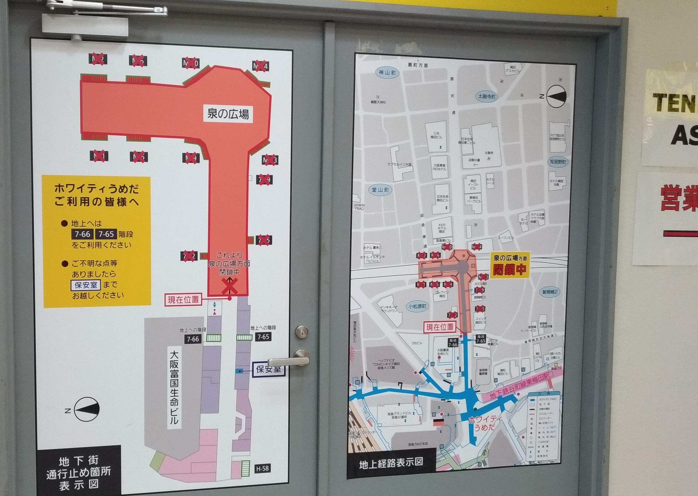 umeda_izumino_hiroba_osaka_1.jpg