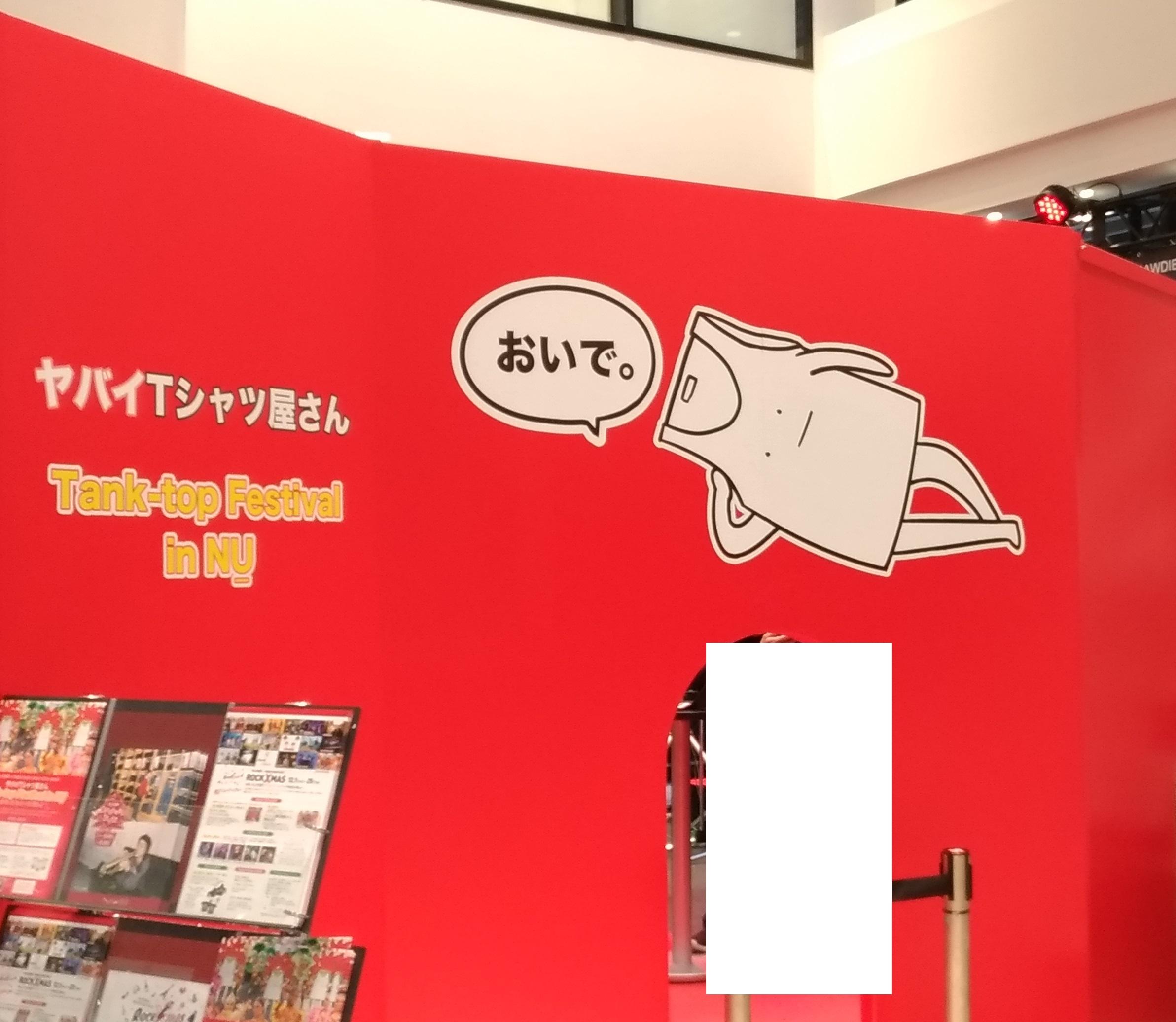 umeda_nu_yabai_tsyatsu.jpg